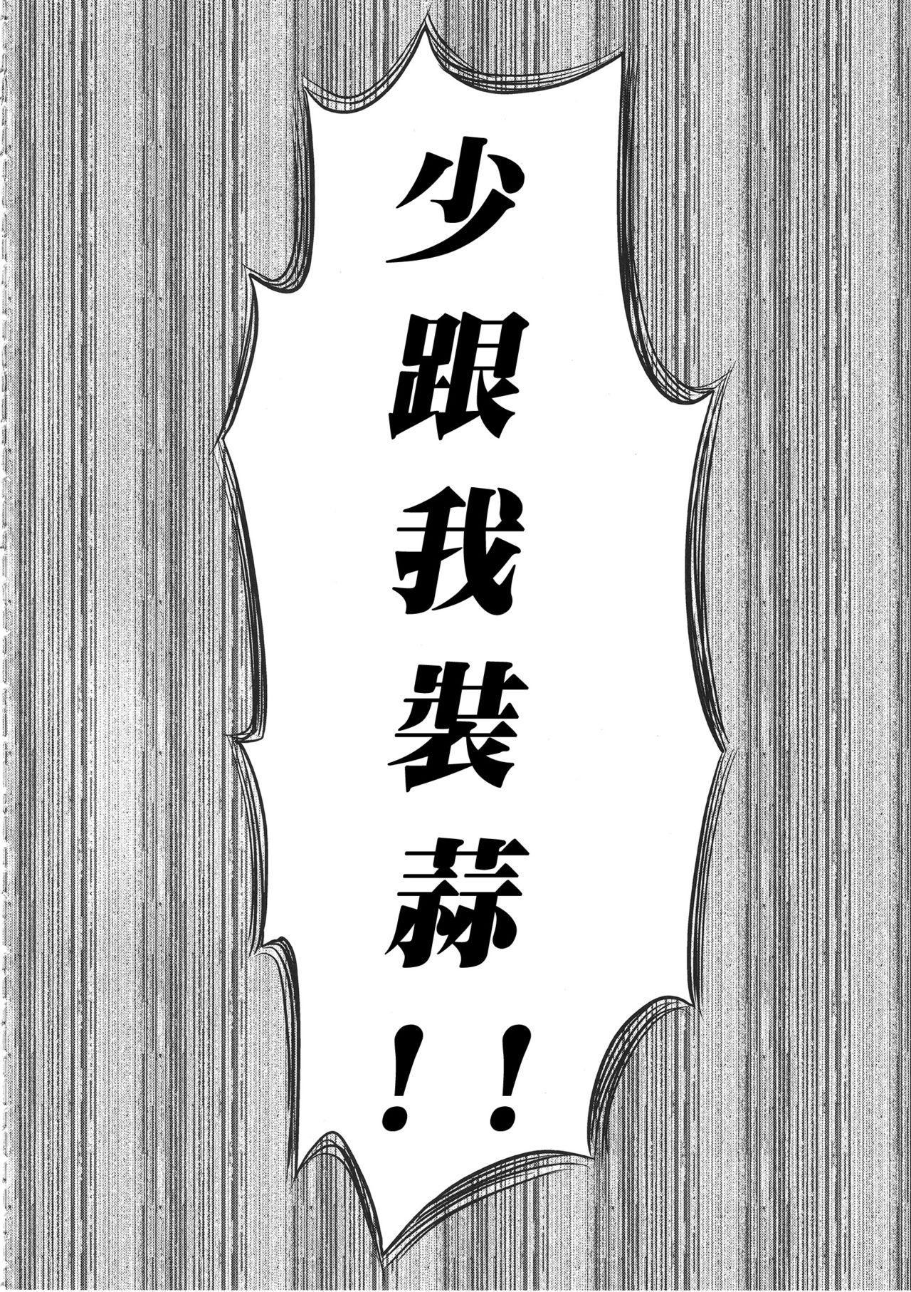 Senshadou no Uramichi Saunders Daigaku Fuzoku Koukou 3