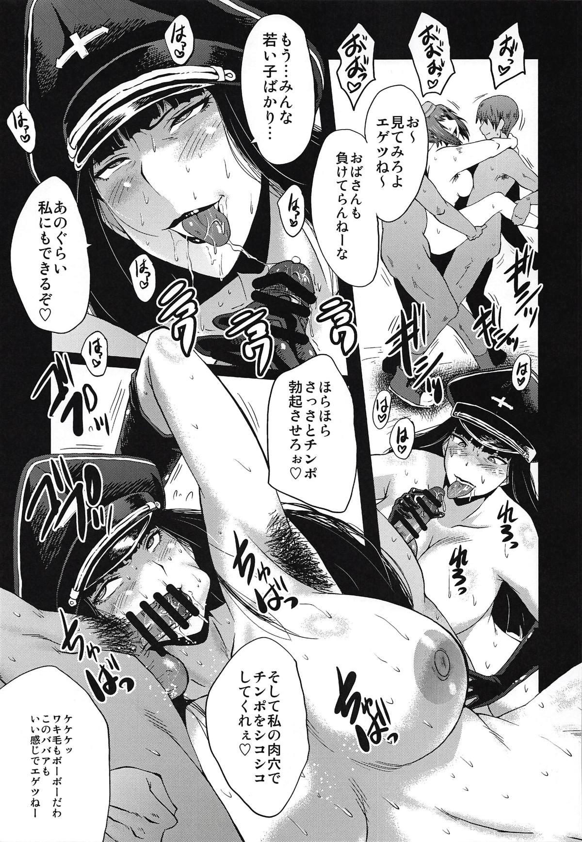 Urabambi Vol. 57 Taihai no Koutetsu Fujin 9