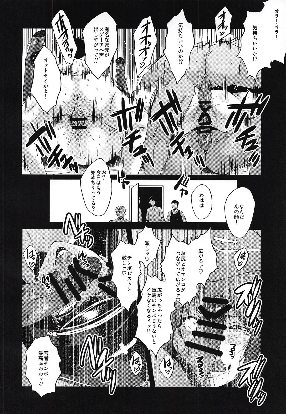 Urabambi Vol. 57 Taihai no Koutetsu Fujin 12