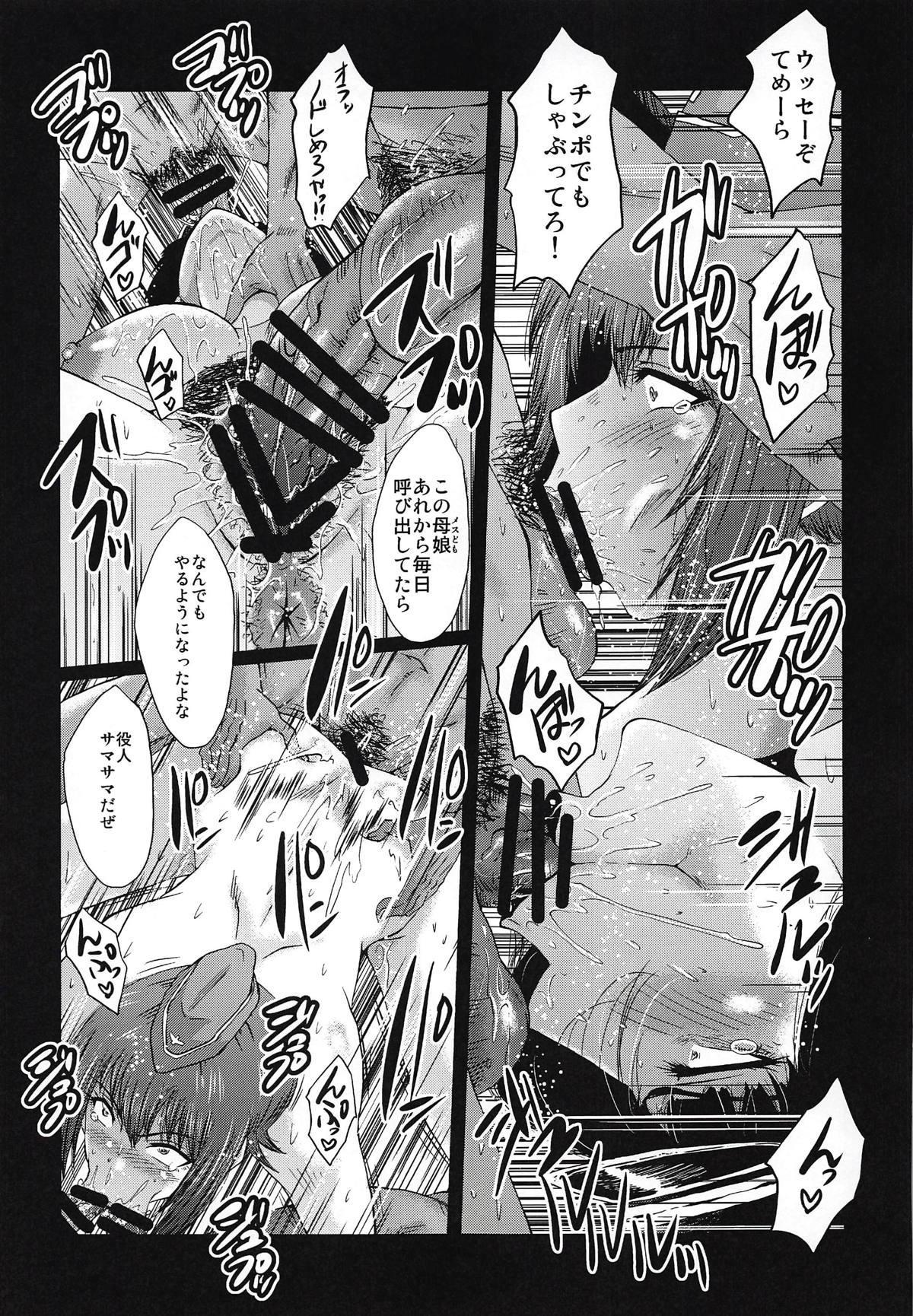 Urabambi Vol. 57 Taihai no Koutetsu Fujin 13