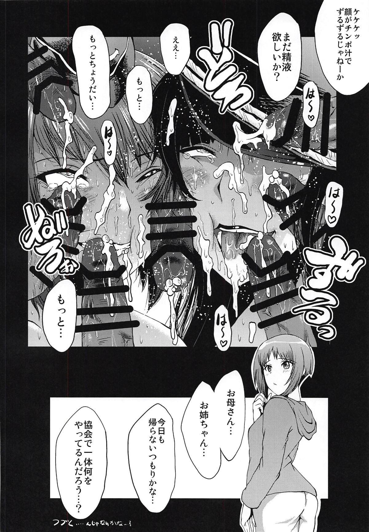 Urabambi Vol. 57 Taihai no Koutetsu Fujin 18