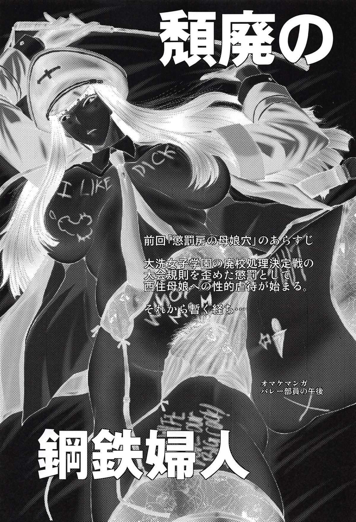Urabambi Vol. 57 Taihai no Koutetsu Fujin 1
