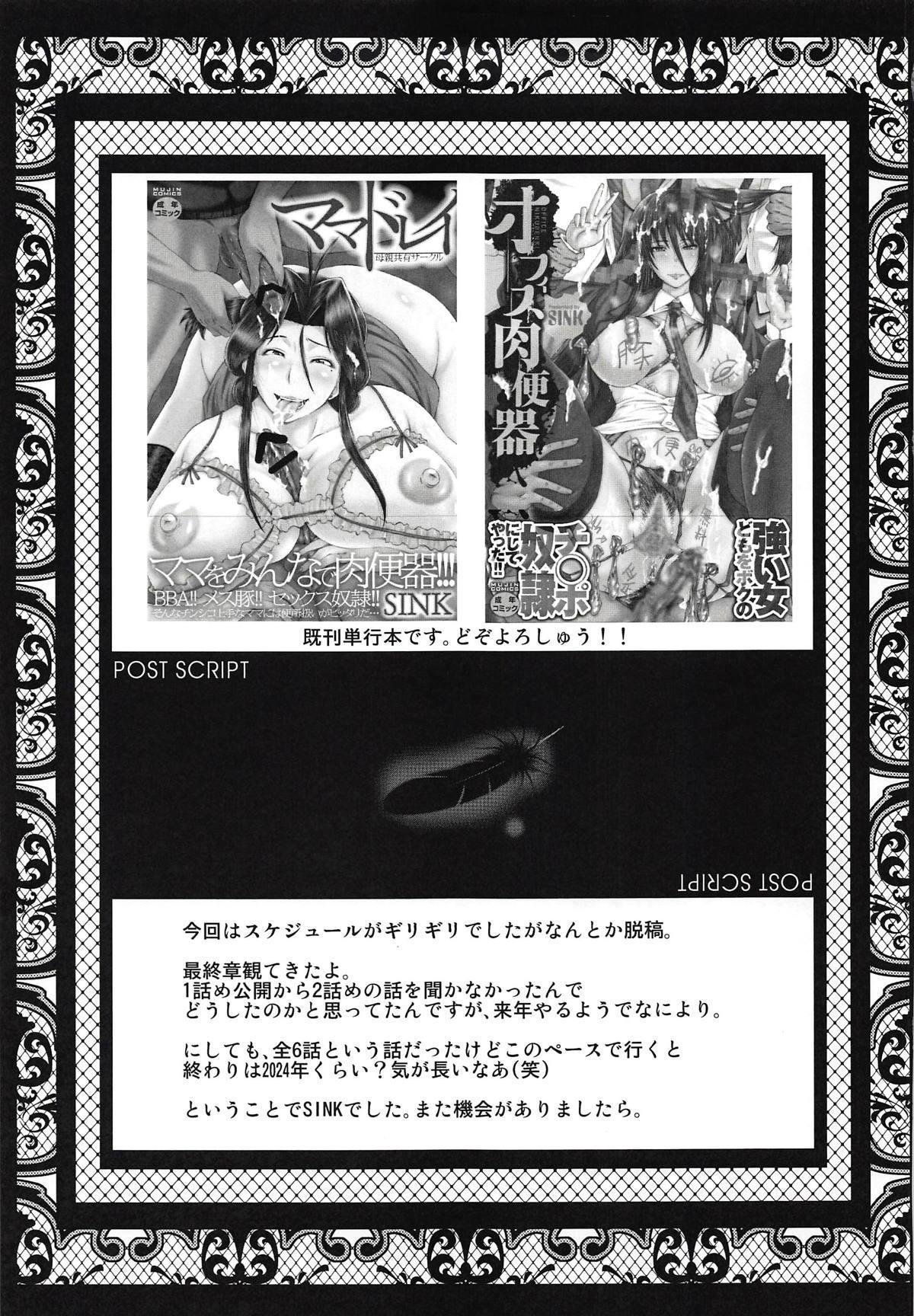 Urabambi Vol. 57 Taihai no Koutetsu Fujin 23
