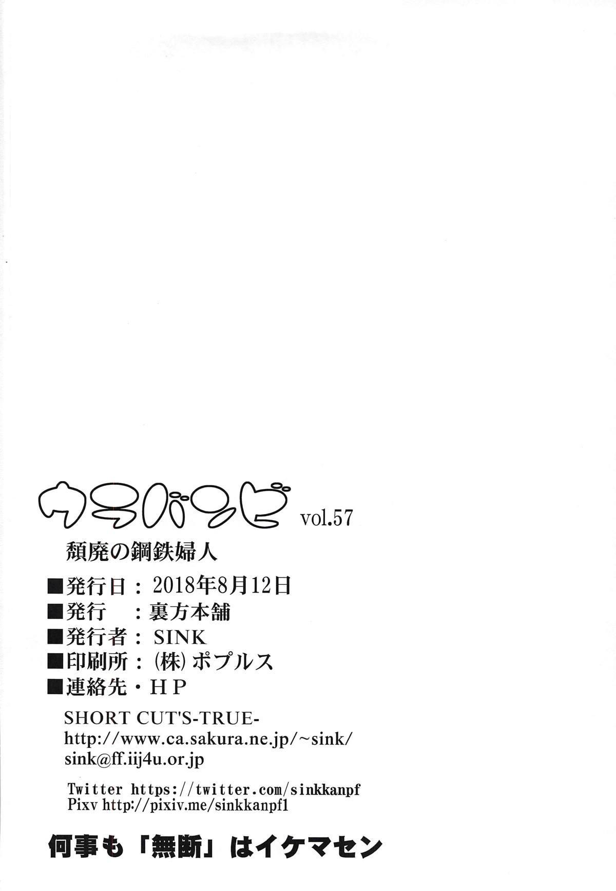 Urabambi Vol. 57 Taihai no Koutetsu Fujin 24