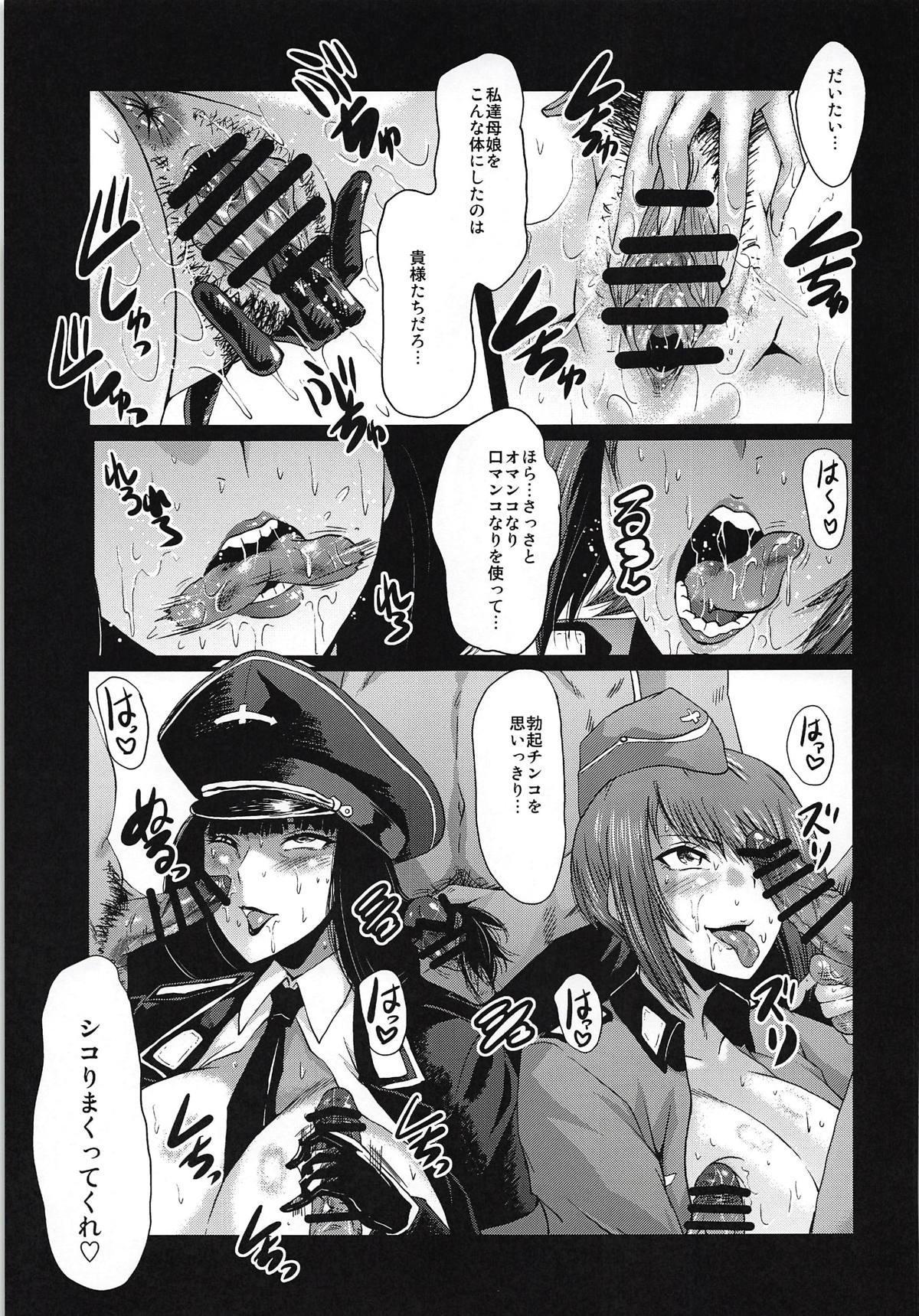 Urabambi Vol. 57 Taihai no Koutetsu Fujin 5
