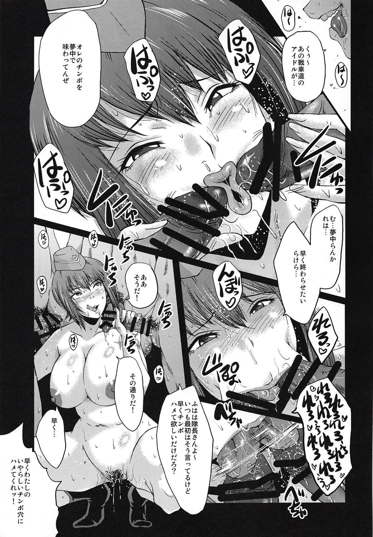 Urabambi Vol. 57 Taihai no Koutetsu Fujin 7
