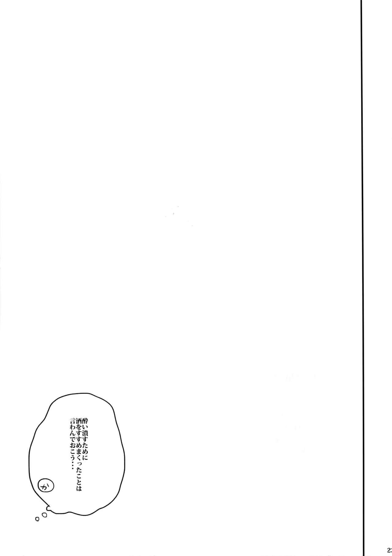 K no Kagyaku Ai 23