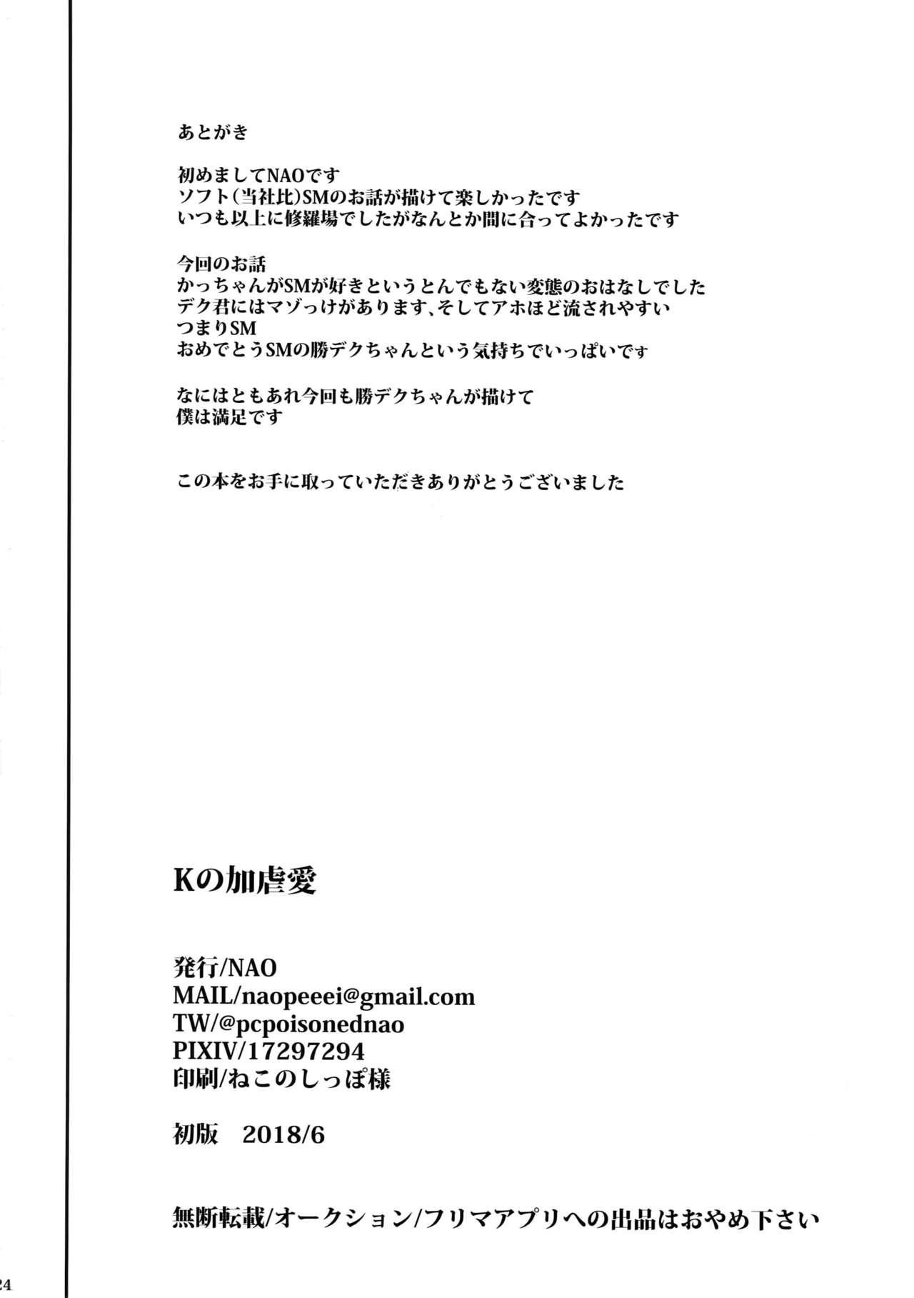 K no Kagyaku Ai 24