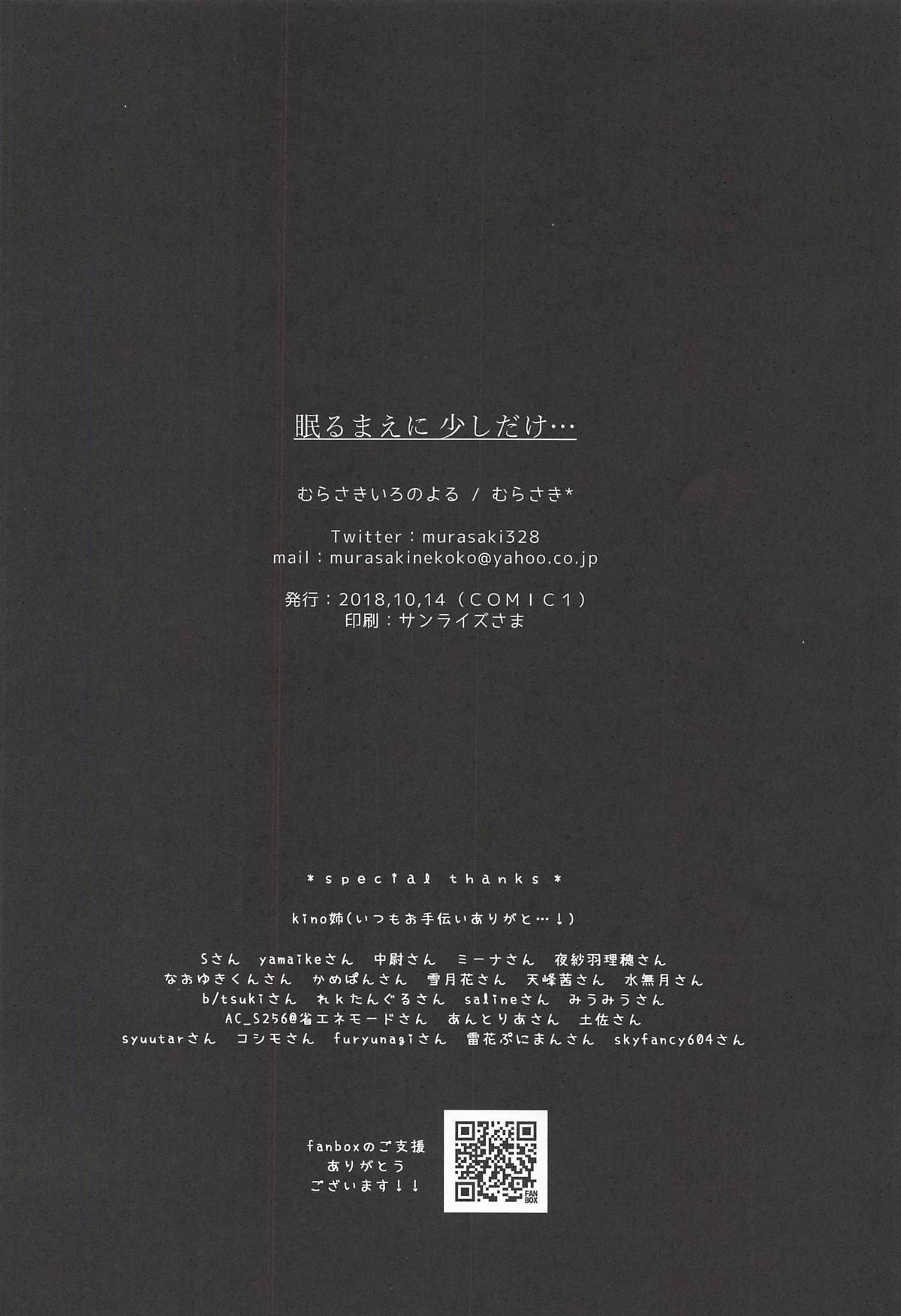 Nemuru Mae ni Sukoshi dake... 19
