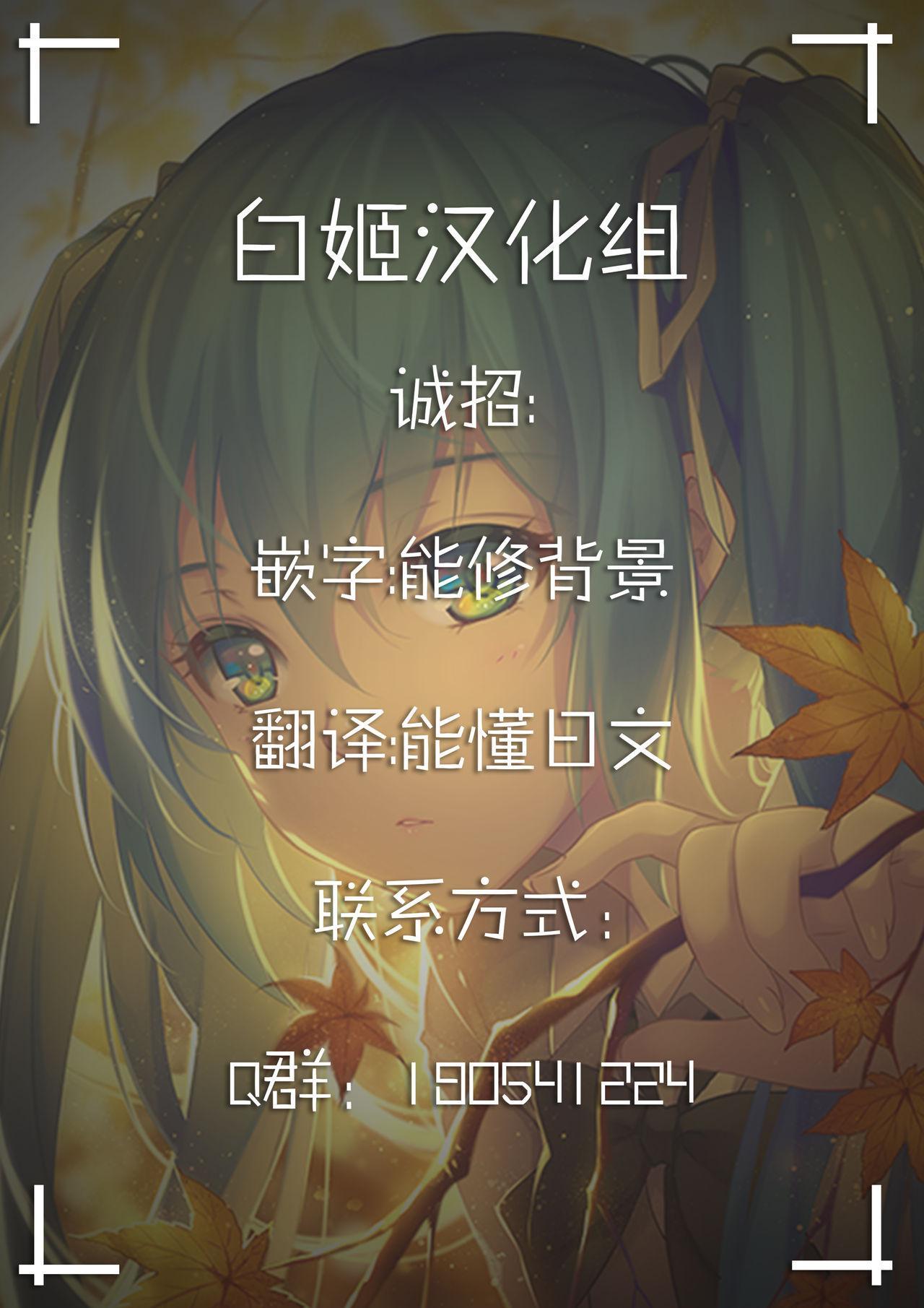 Nemuru Mae ni Sukoshi dake... 21