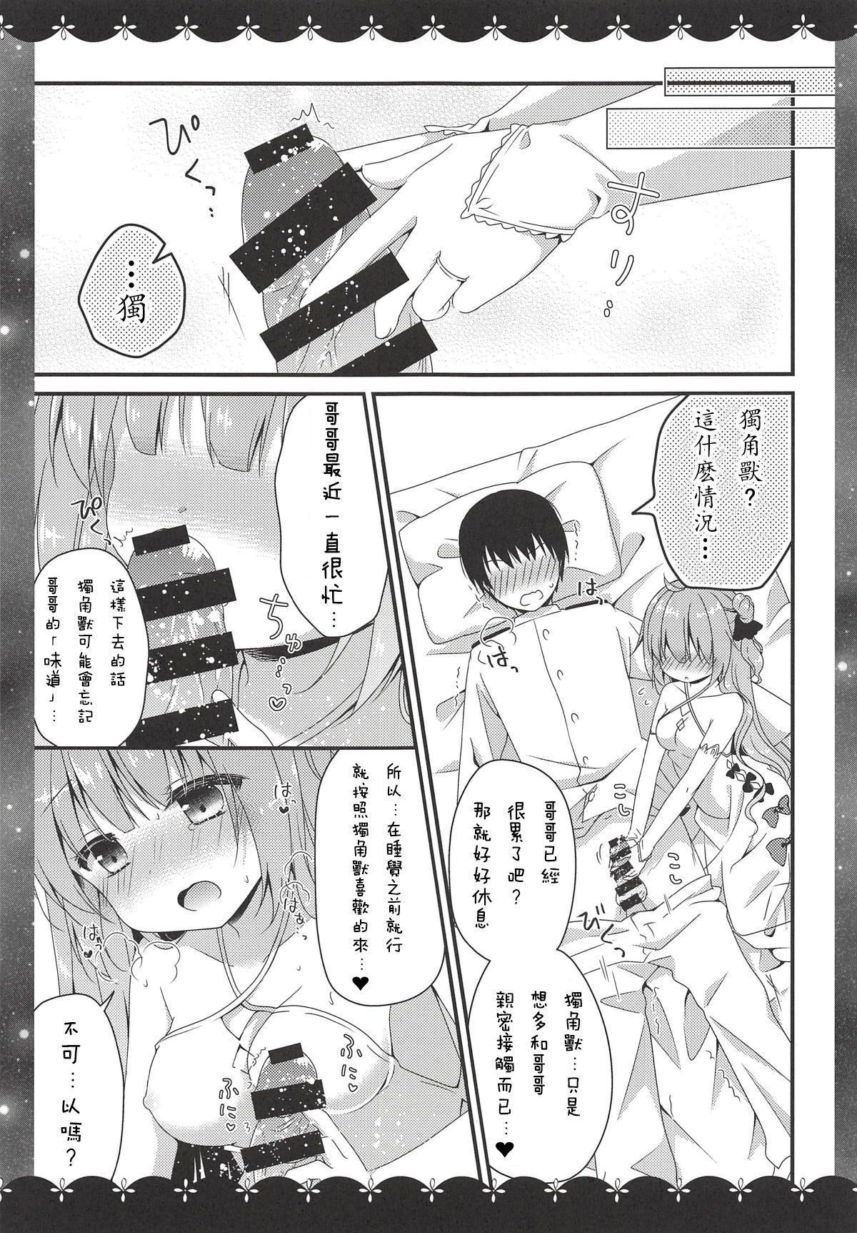 Nemuru Mae ni Sukoshi dake... 4