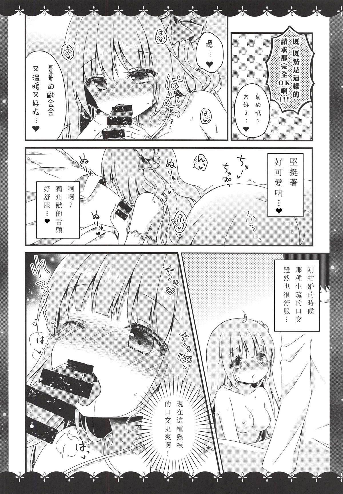 Nemuru Mae ni Sukoshi dake... 5
