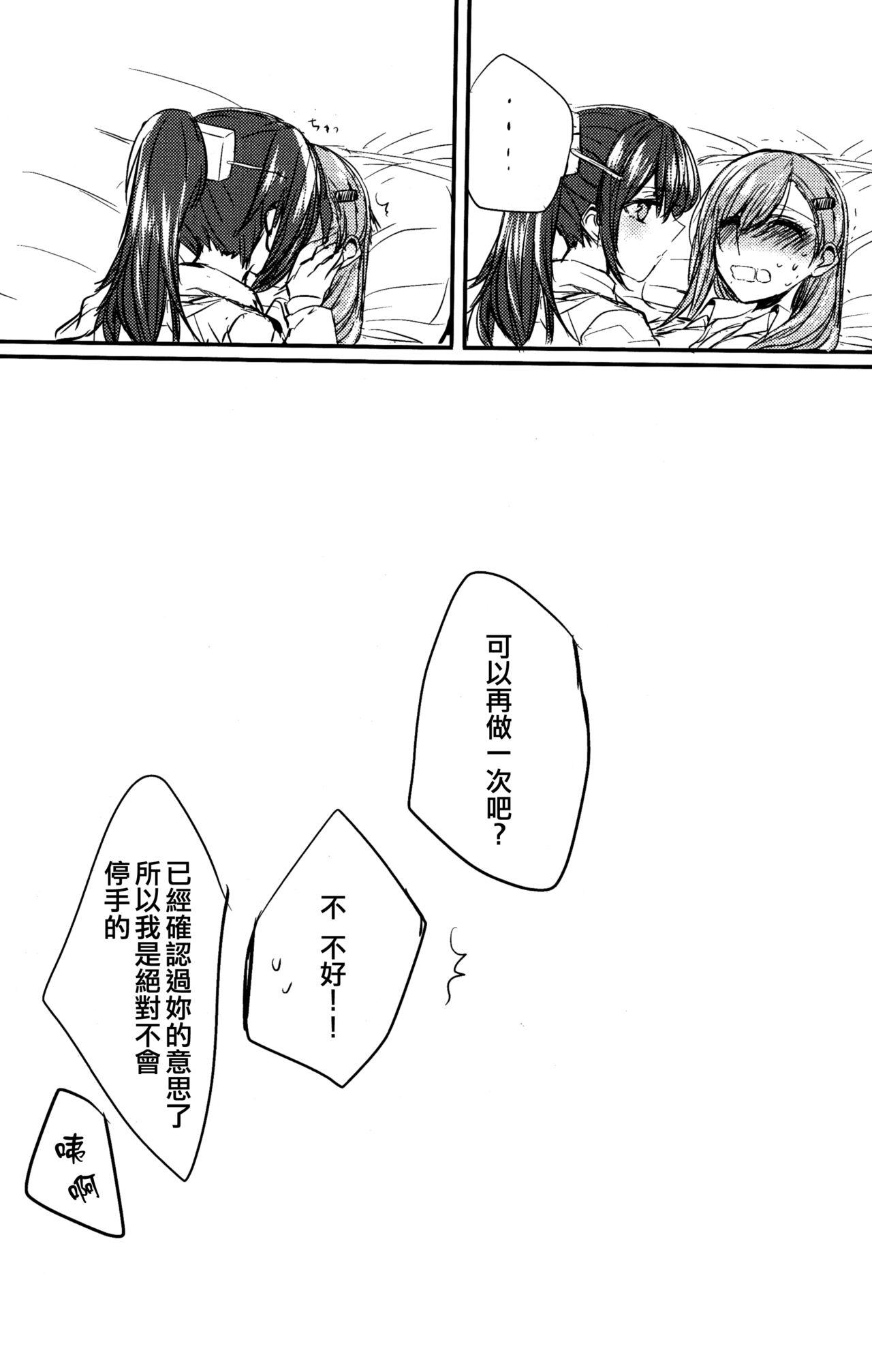 Koi wa Zenkei Shisei 14