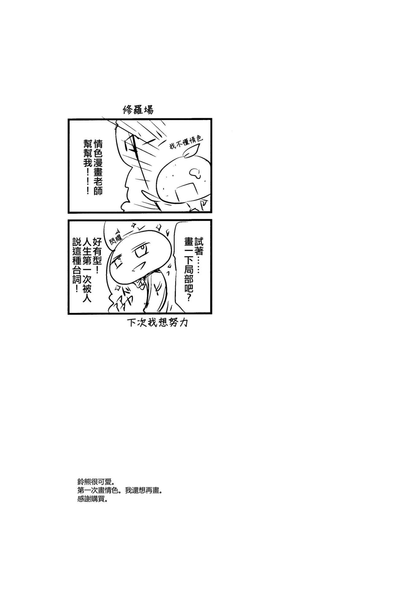 Koi wa Zenkei Shisei 15