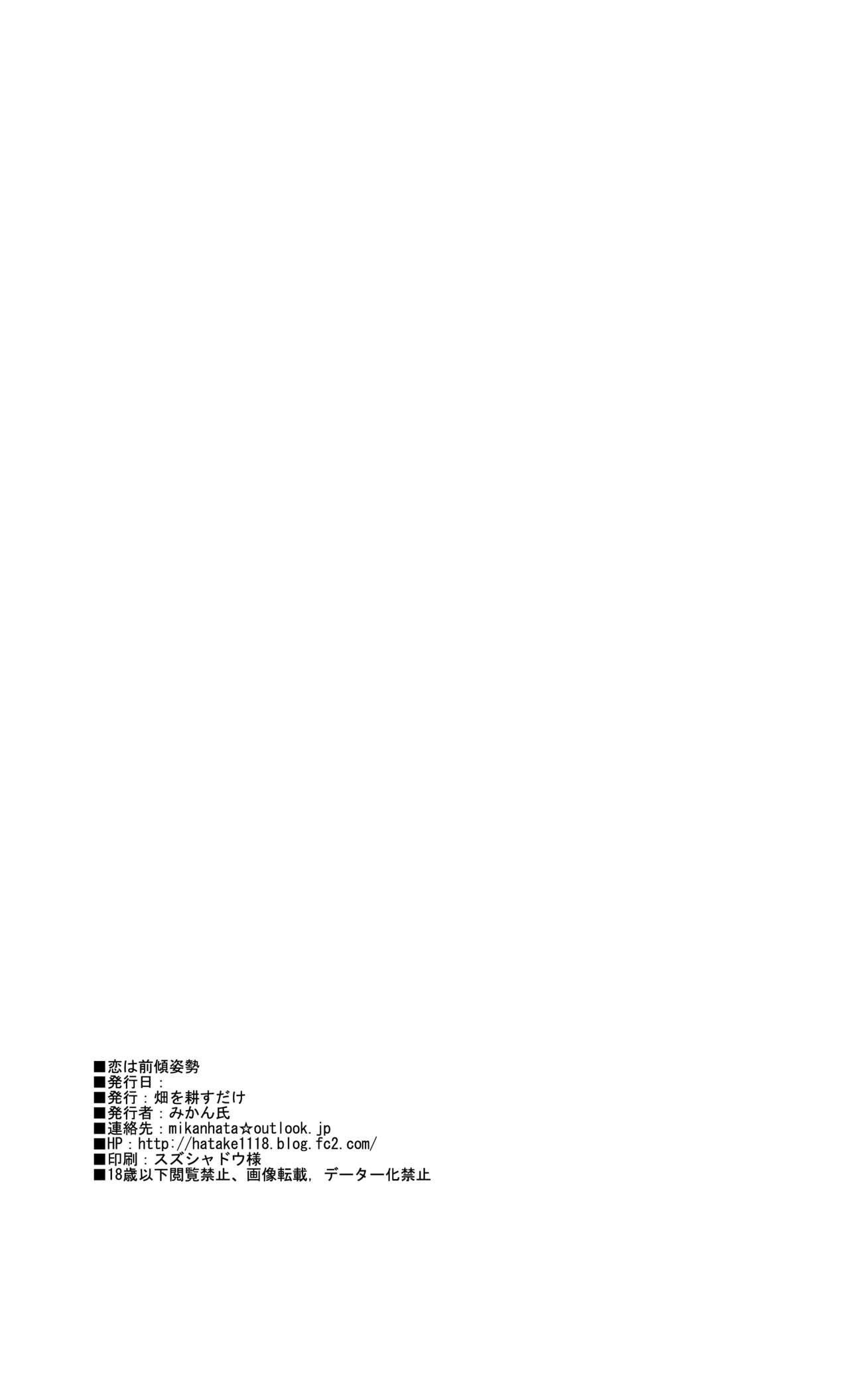 Koi wa Zenkei Shisei 16