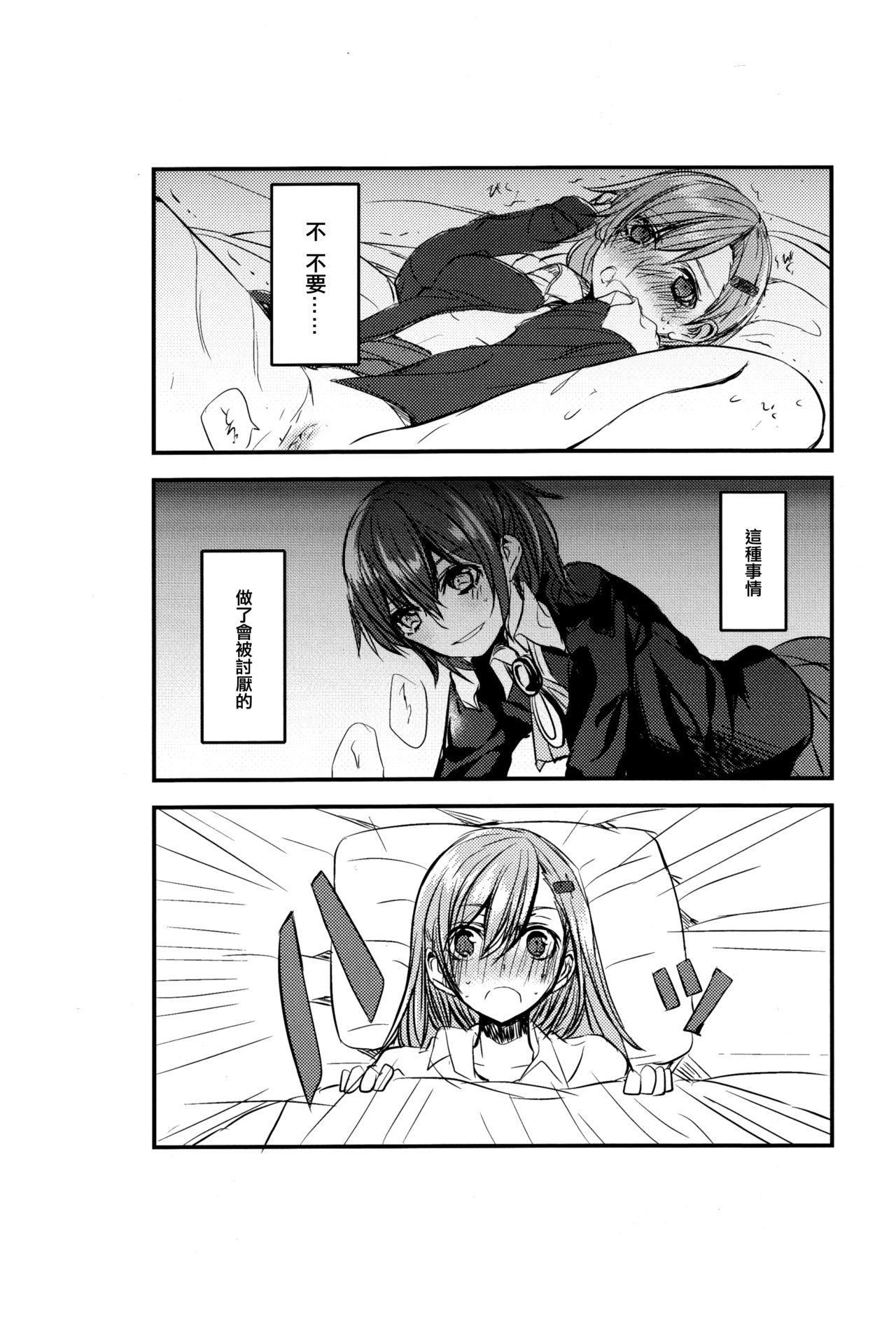 Koi wa Zenkei Shisei 3