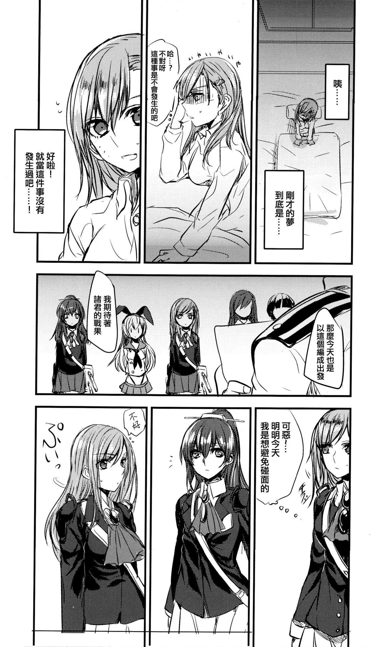 Koi wa Zenkei Shisei 4