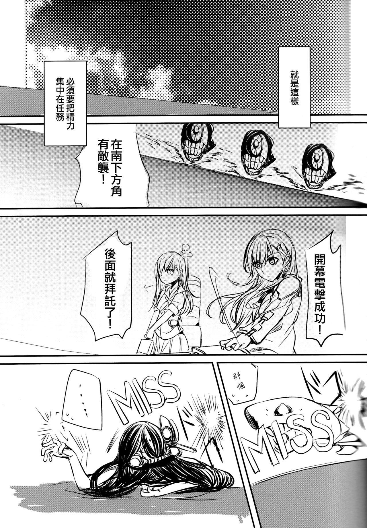 Koi wa Zenkei Shisei 5