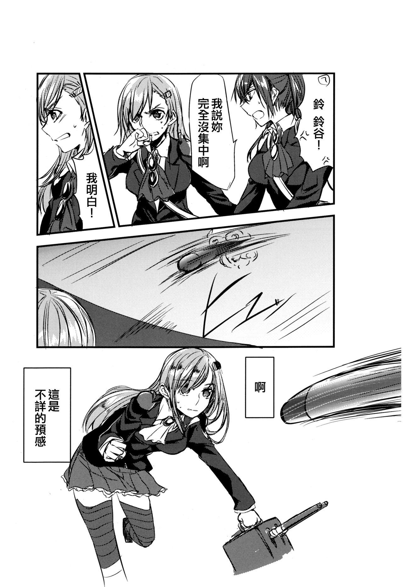 Koi wa Zenkei Shisei 6