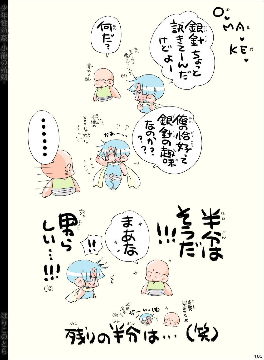 Shounen Seishokukan - Shouryuu no Konin 102