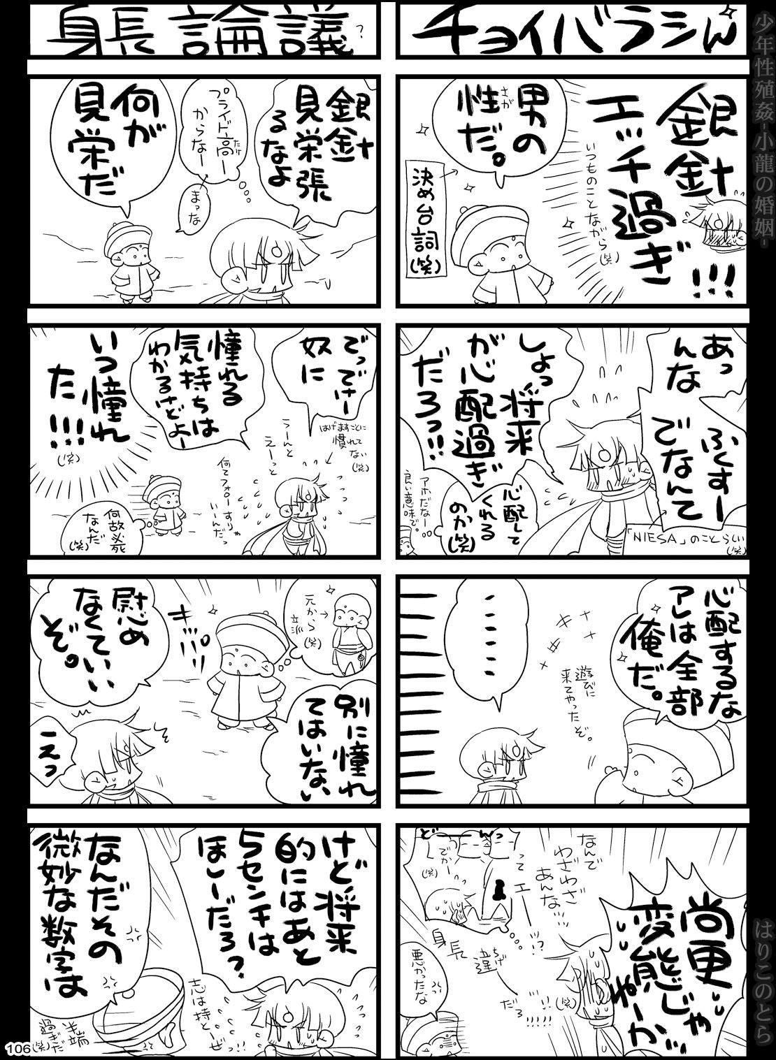 Shounen Seishokukan - Shouryuu no Konin 105