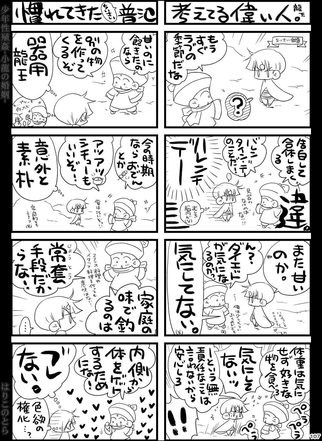 Shounen Seishokukan - Shouryuu no Konin 106