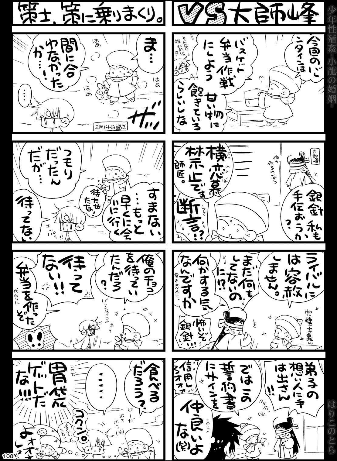 Shounen Seishokukan - Shouryuu no Konin 107