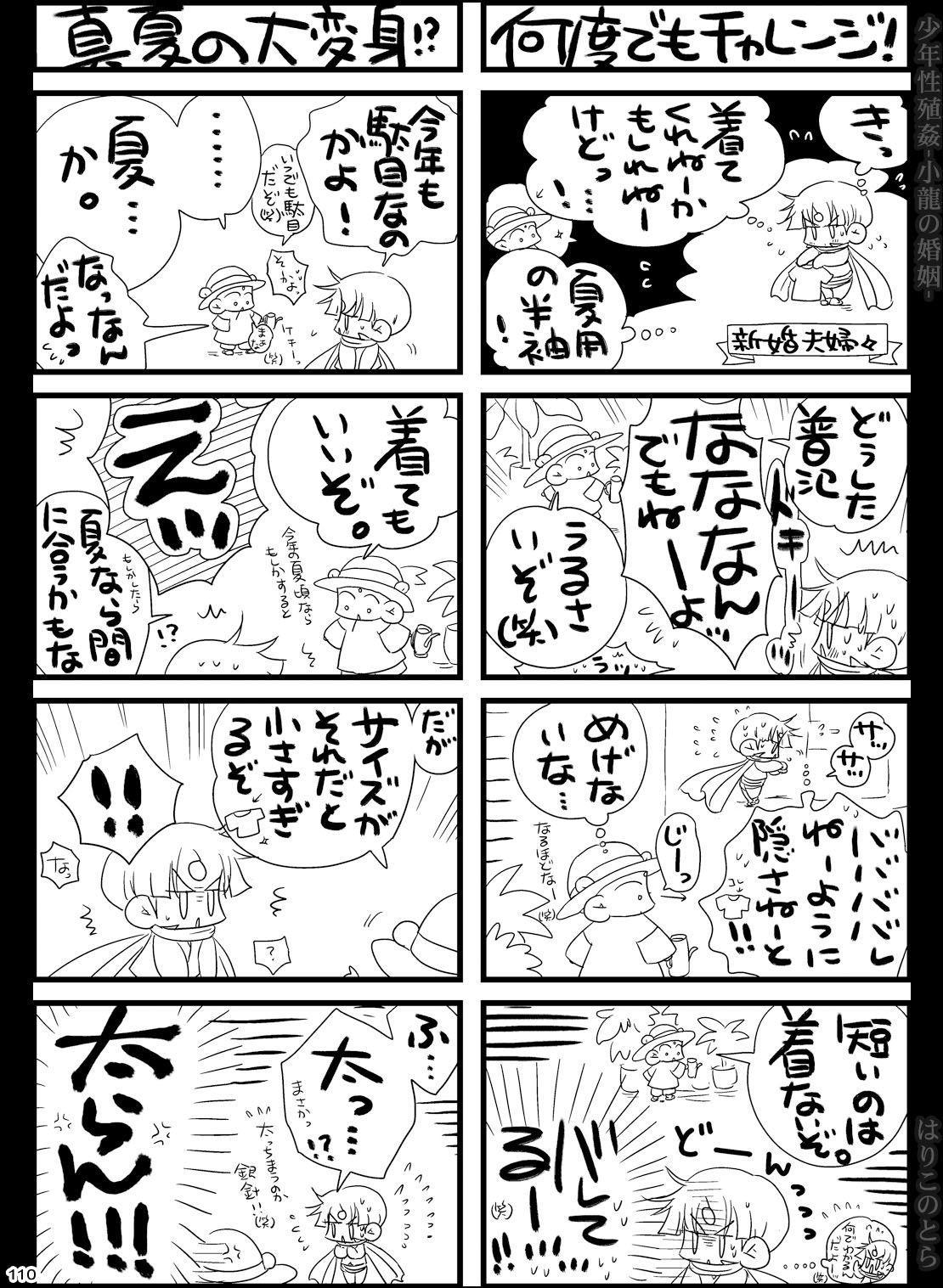 Shounen Seishokukan - Shouryuu no Konin 109