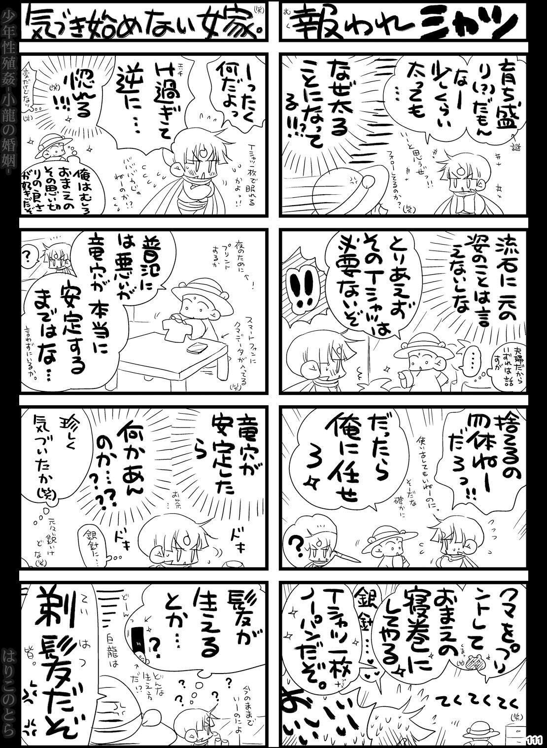 Shounen Seishokukan - Shouryuu no Konin 110