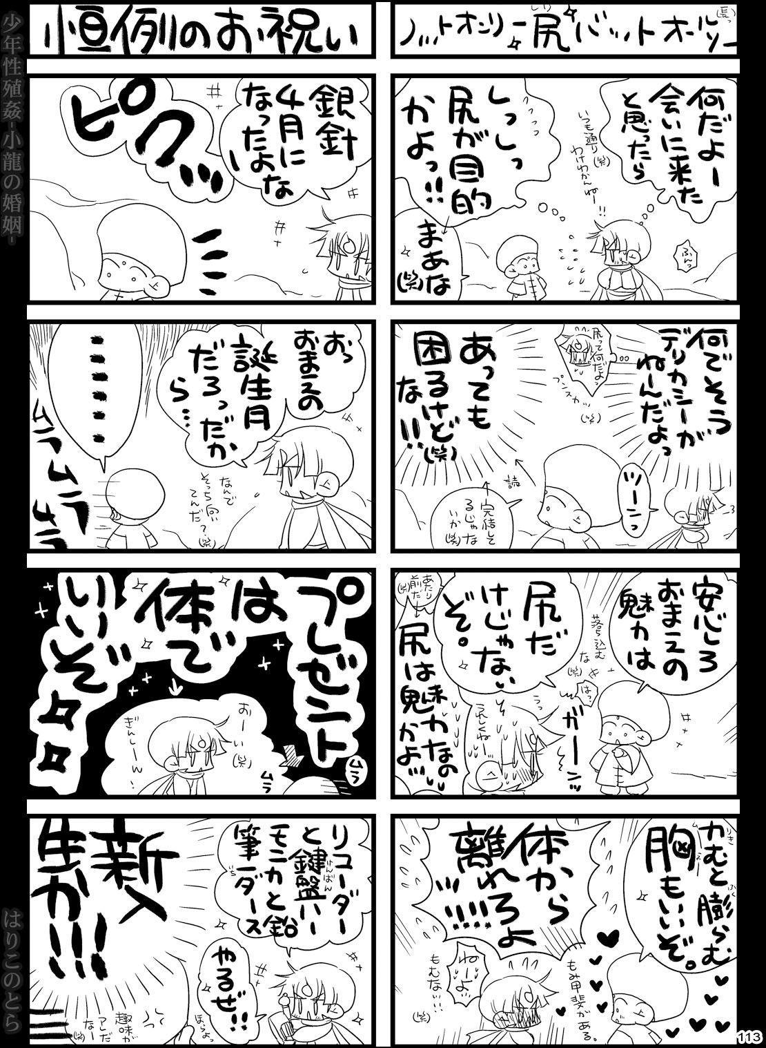 Shounen Seishokukan - Shouryuu no Konin 112