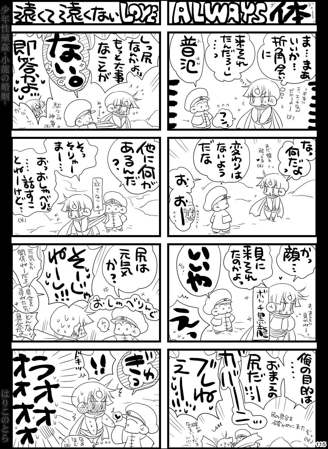 Shounen Seishokukan - Shouryuu no Konin 114