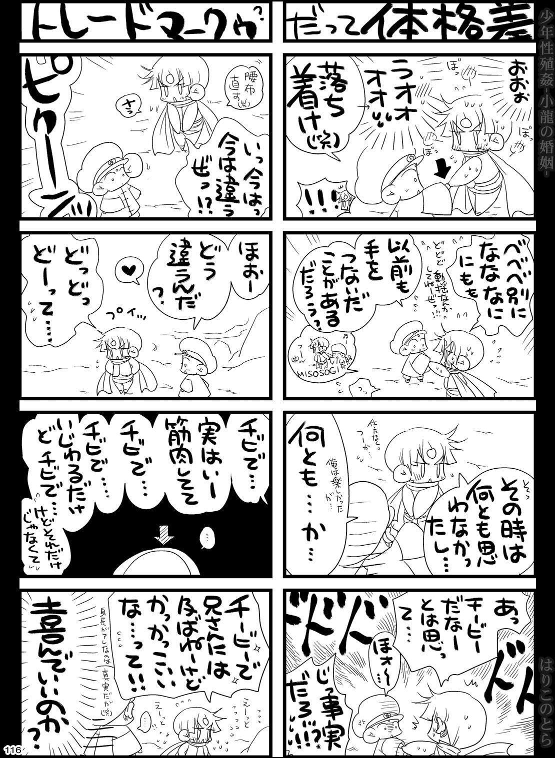 Shounen Seishokukan - Shouryuu no Konin 115