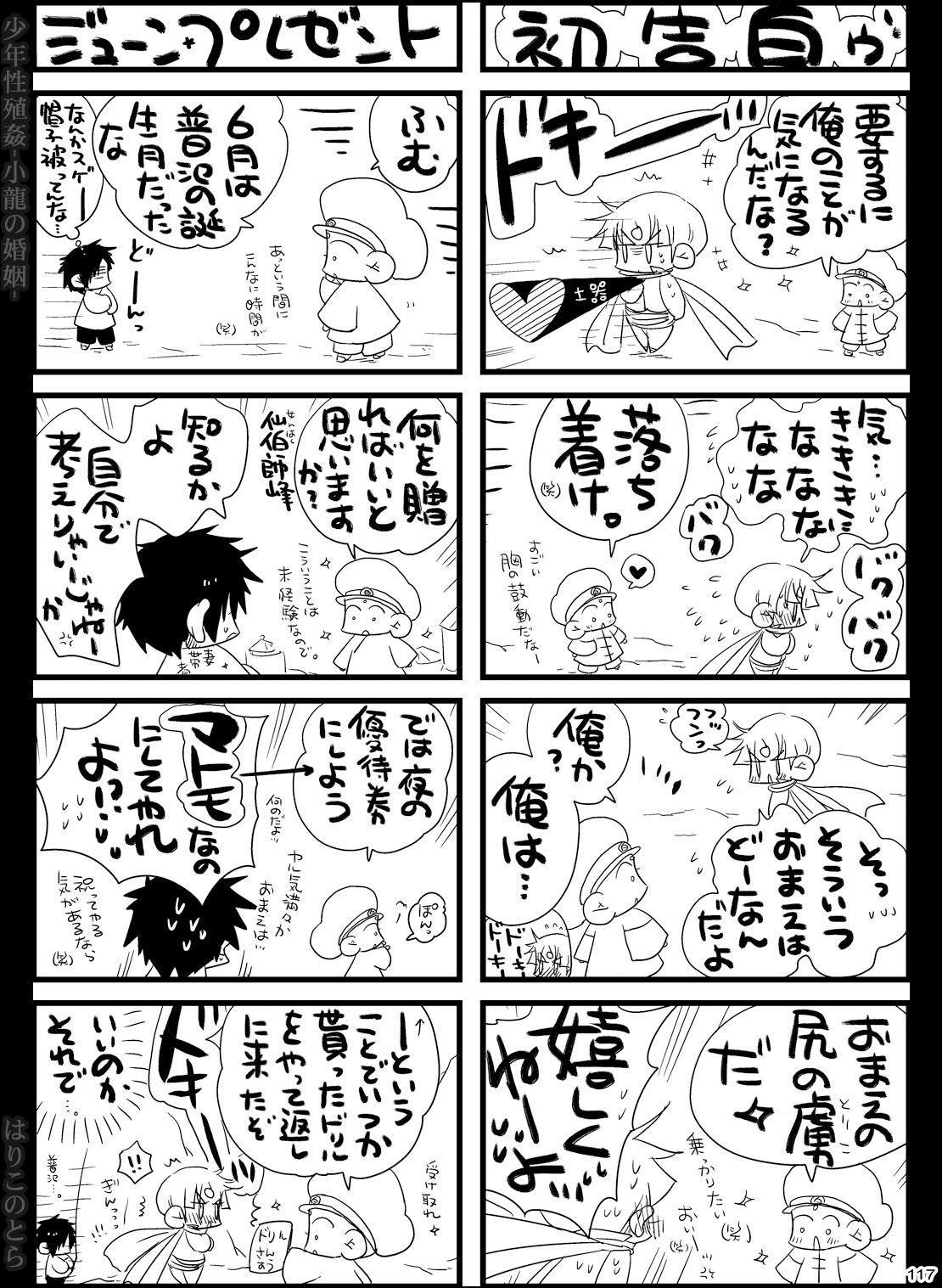 Shounen Seishokukan - Shouryuu no Konin 116