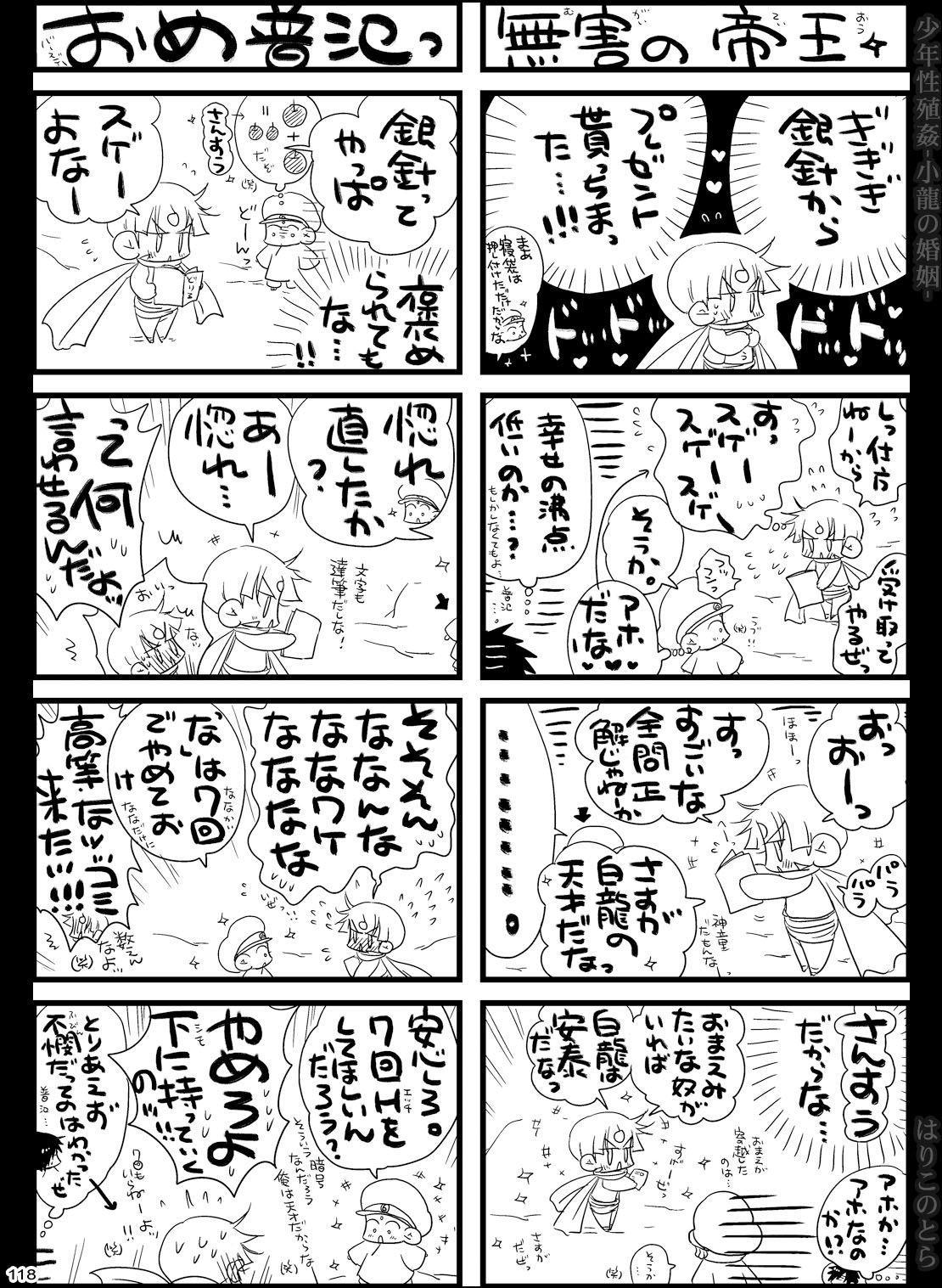 Shounen Seishokukan - Shouryuu no Konin 117