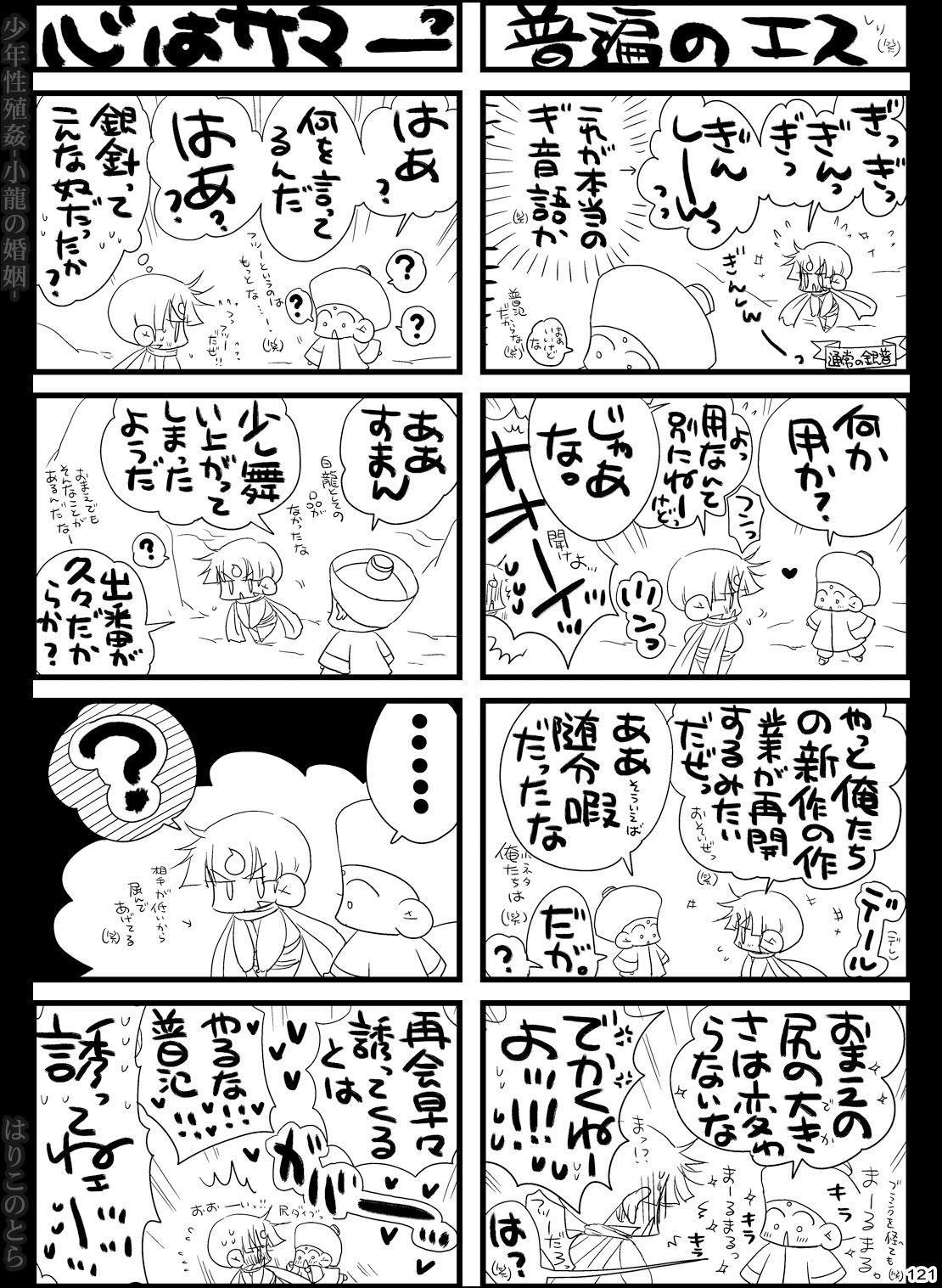 Shounen Seishokukan - Shouryuu no Konin 120