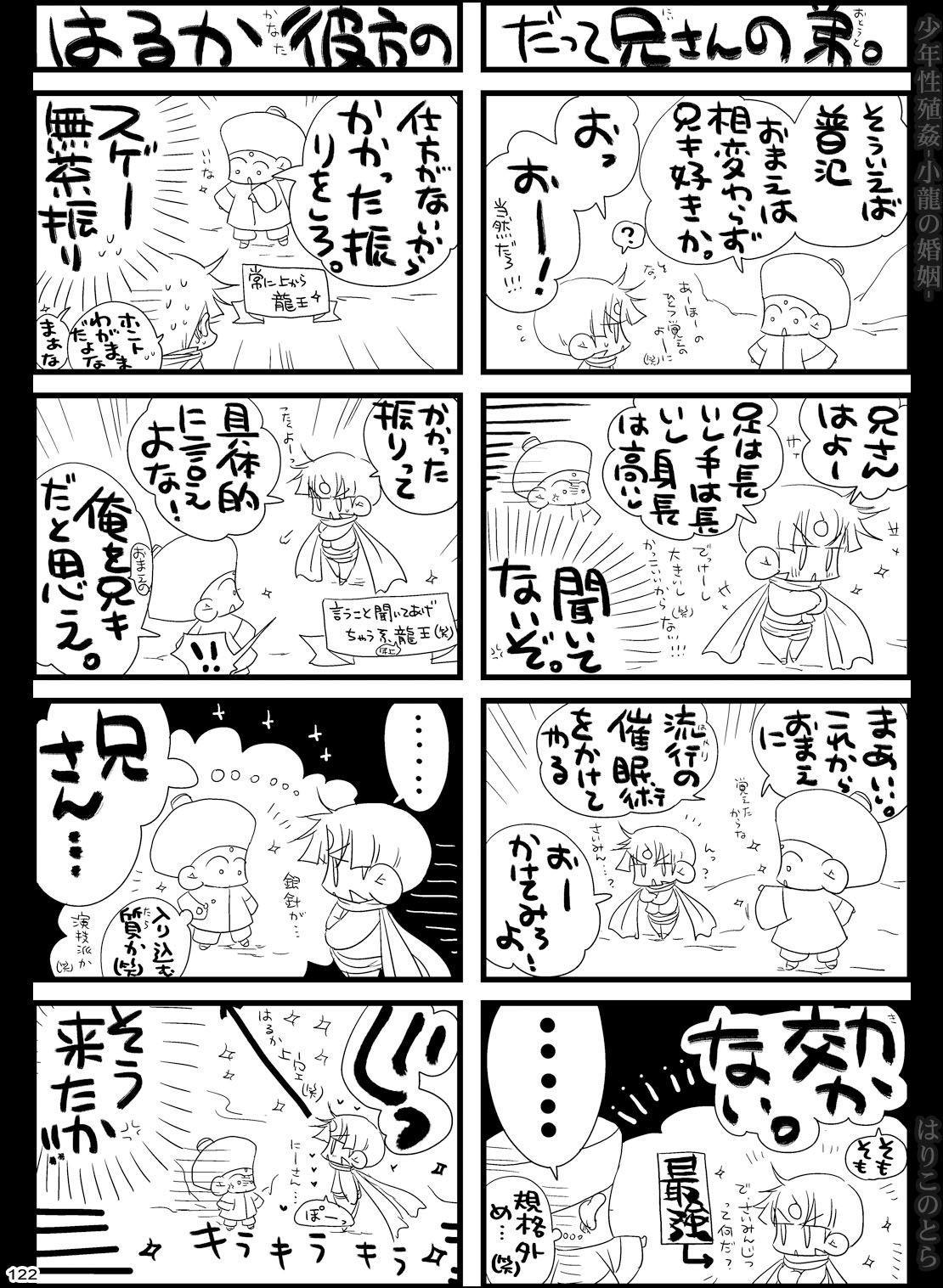 Shounen Seishokukan - Shouryuu no Konin 121