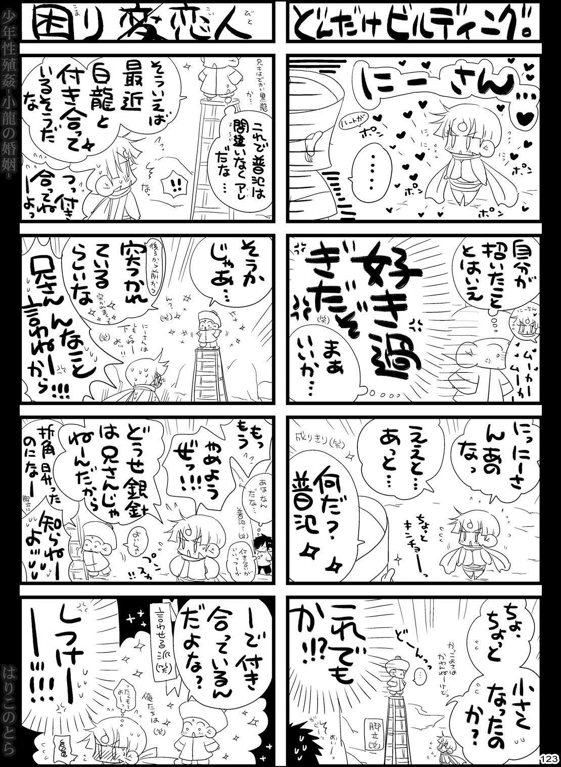 Shounen Seishokukan - Shouryuu no Konin 122