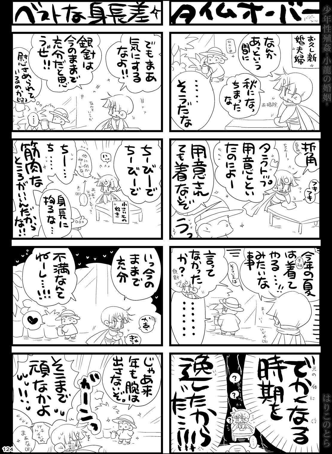 Shounen Seishokukan - Shouryuu no Konin 123