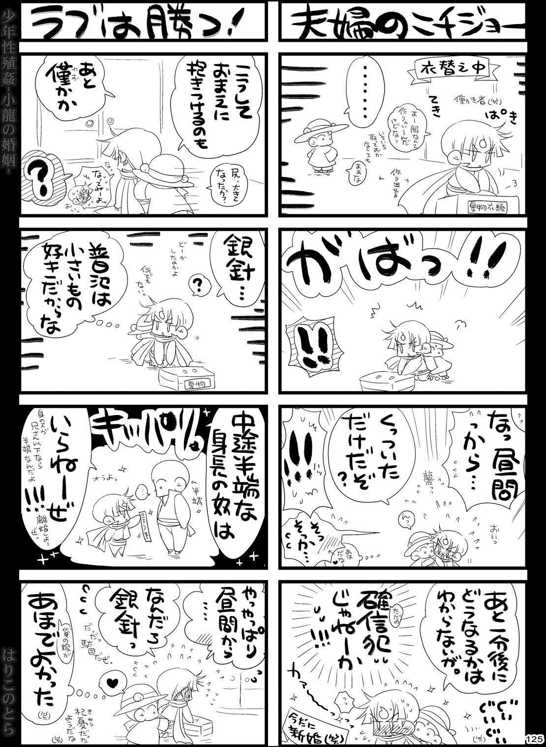Shounen Seishokukan - Shouryuu no Konin 124