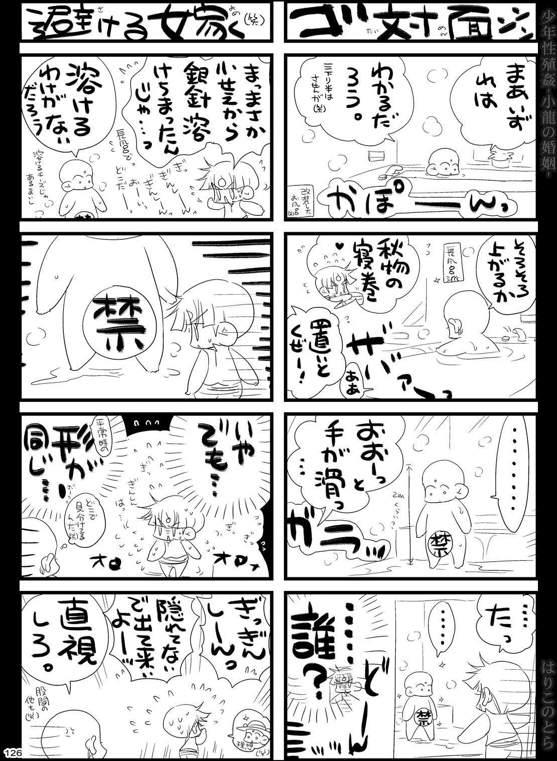 Shounen Seishokukan - Shouryuu no Konin 125