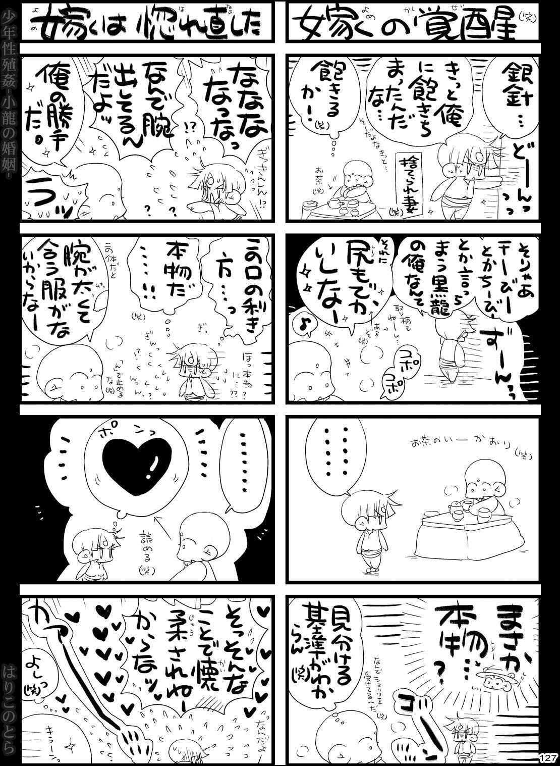 Shounen Seishokukan - Shouryuu no Konin 126