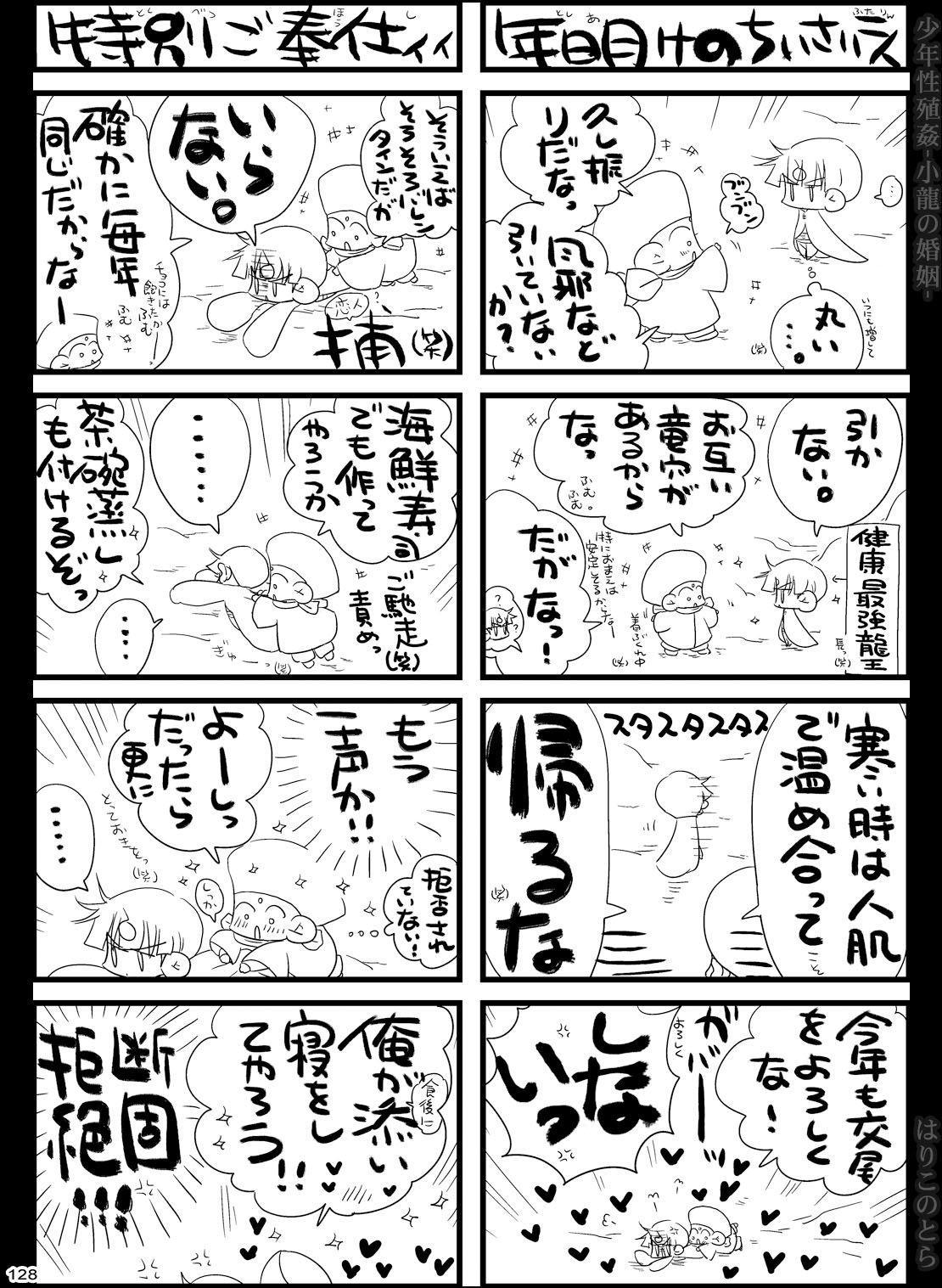 Shounen Seishokukan - Shouryuu no Konin 127