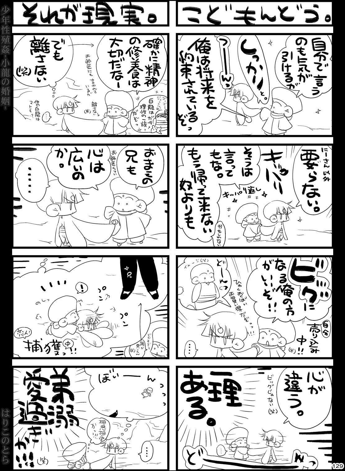 Shounen Seishokukan - Shouryuu no Konin 128