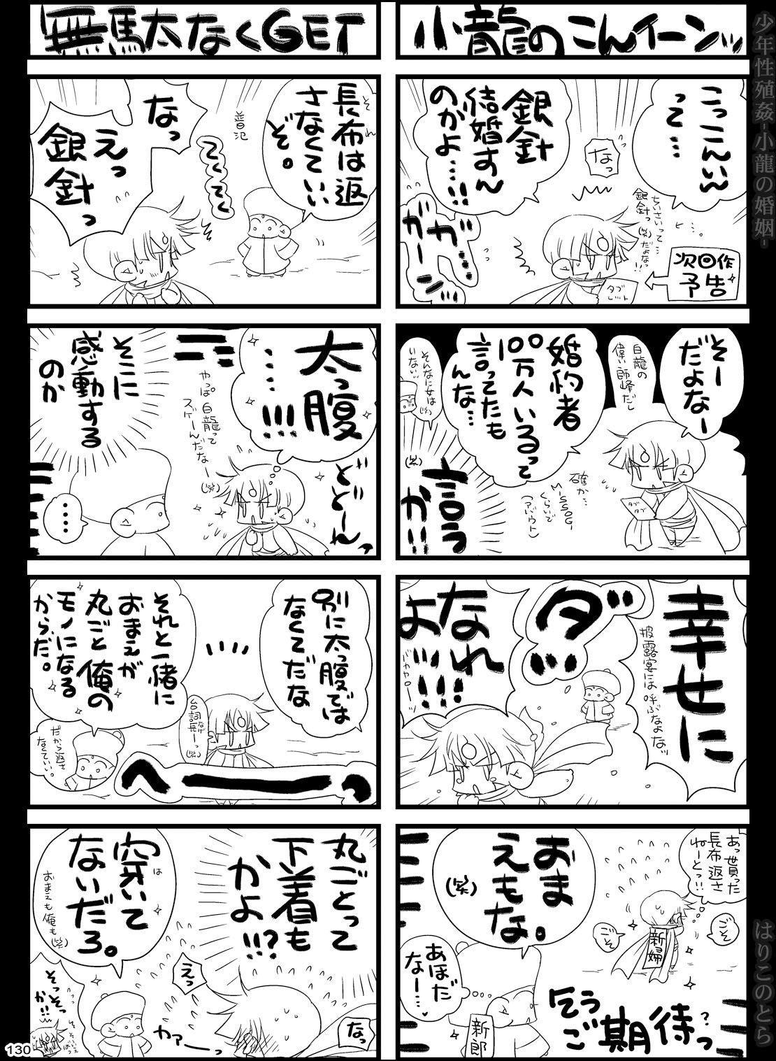 Shounen Seishokukan - Shouryuu no Konin 129