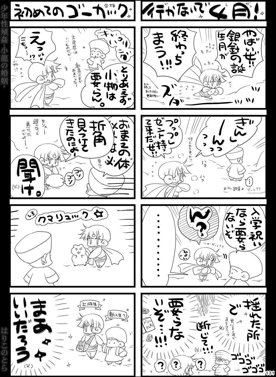 Shounen Seishokukan - Shouryuu no Konin 130