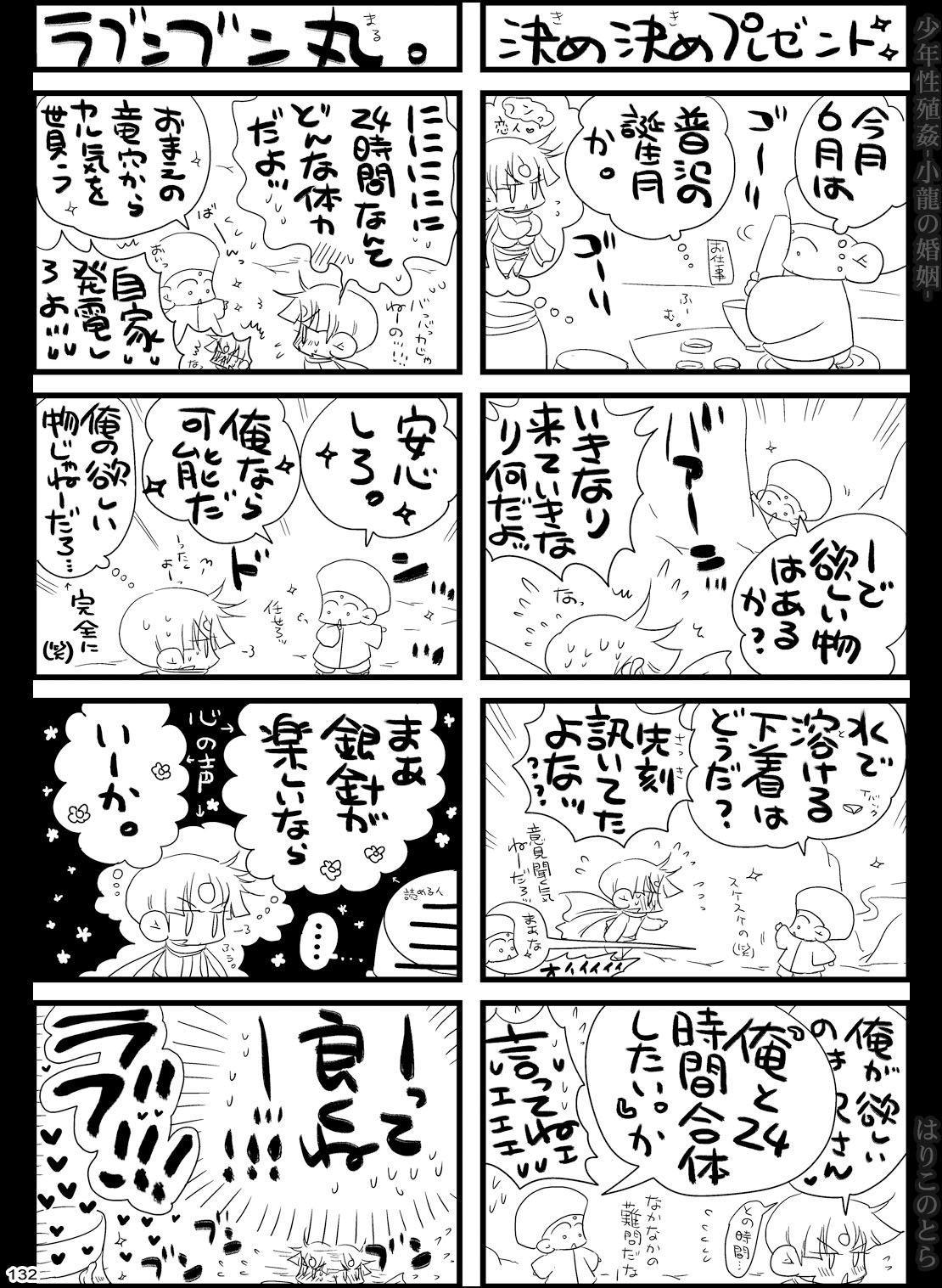 Shounen Seishokukan - Shouryuu no Konin 131