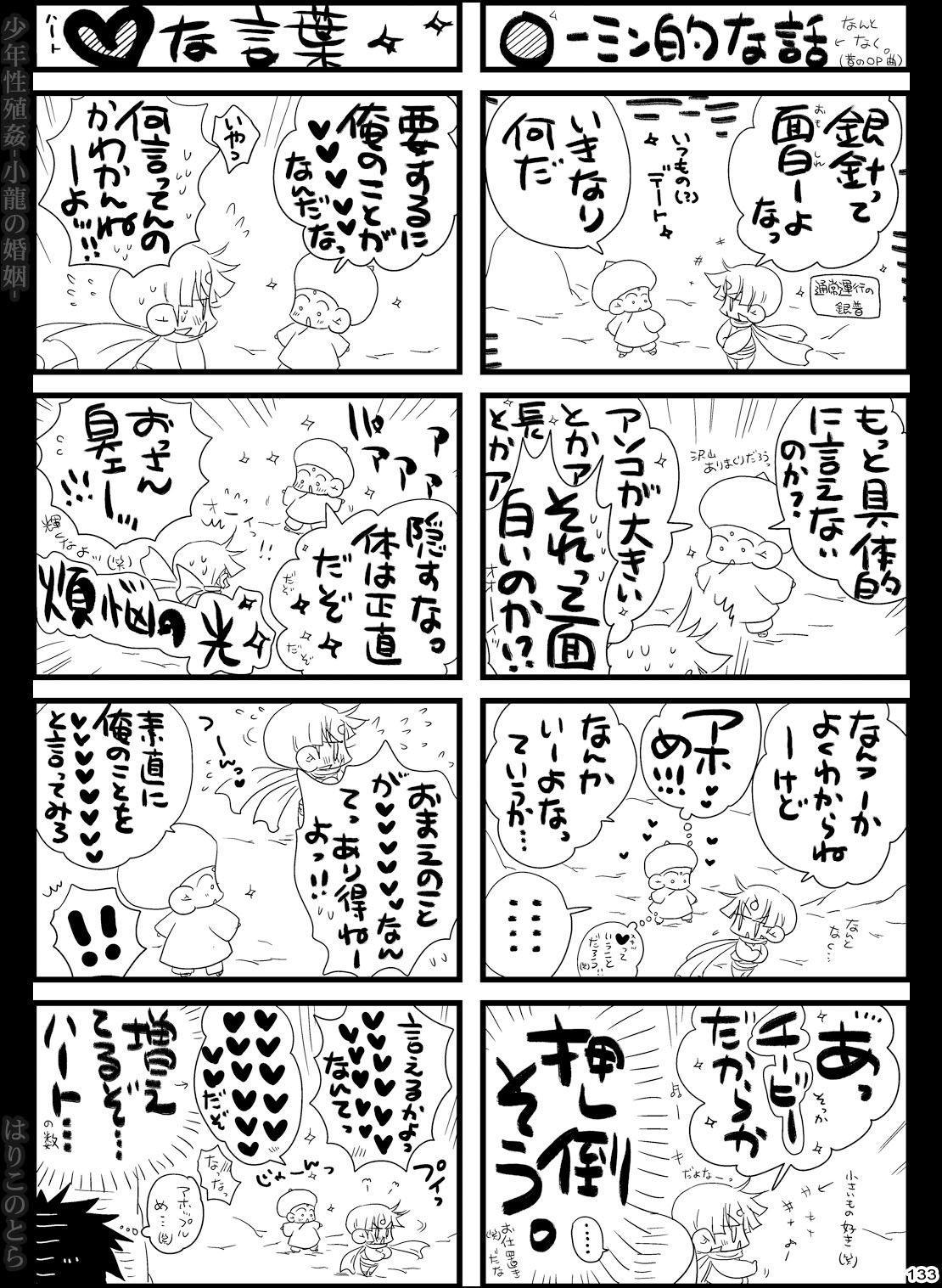 Shounen Seishokukan - Shouryuu no Konin 132