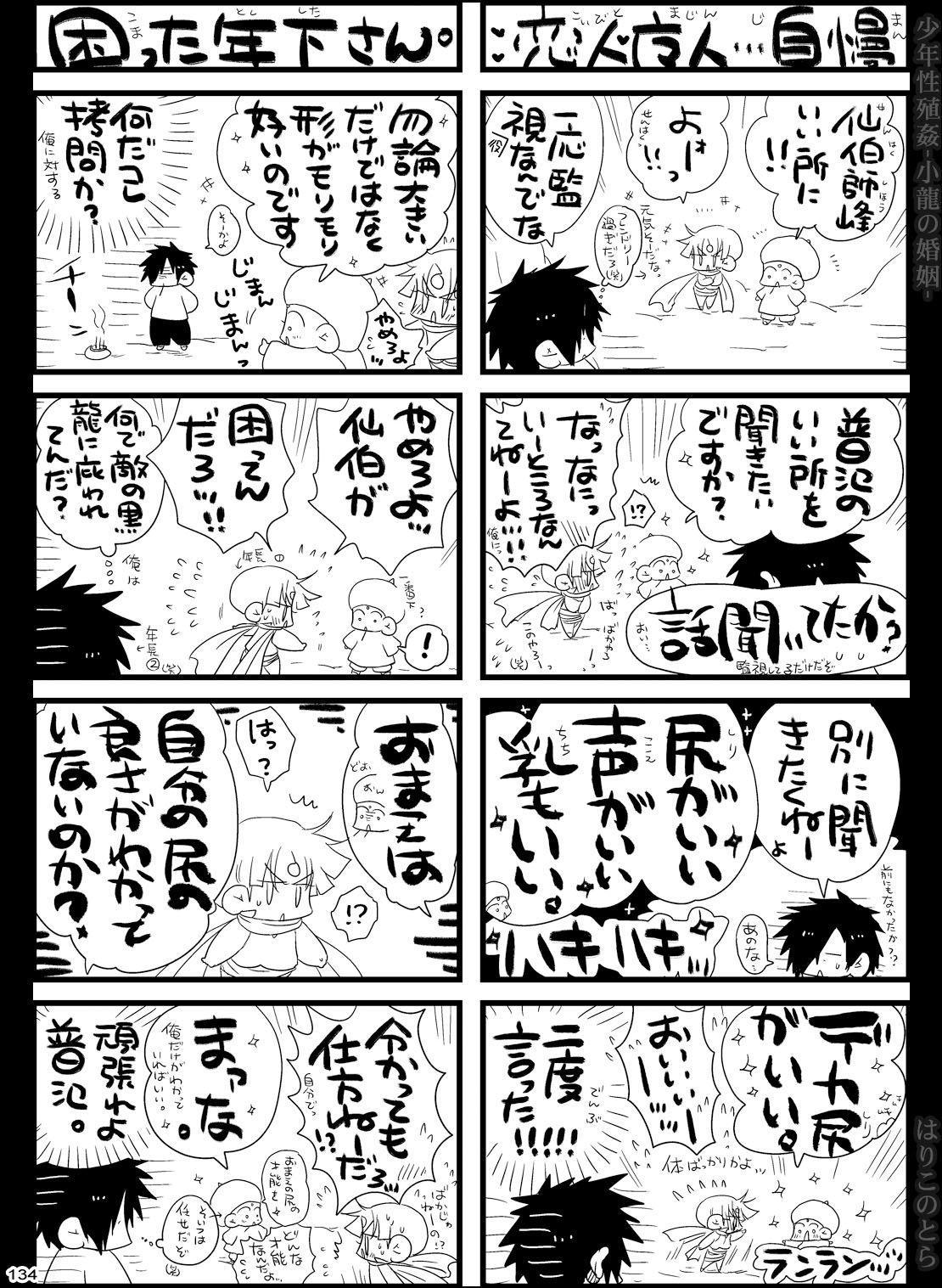 Shounen Seishokukan - Shouryuu no Konin 133