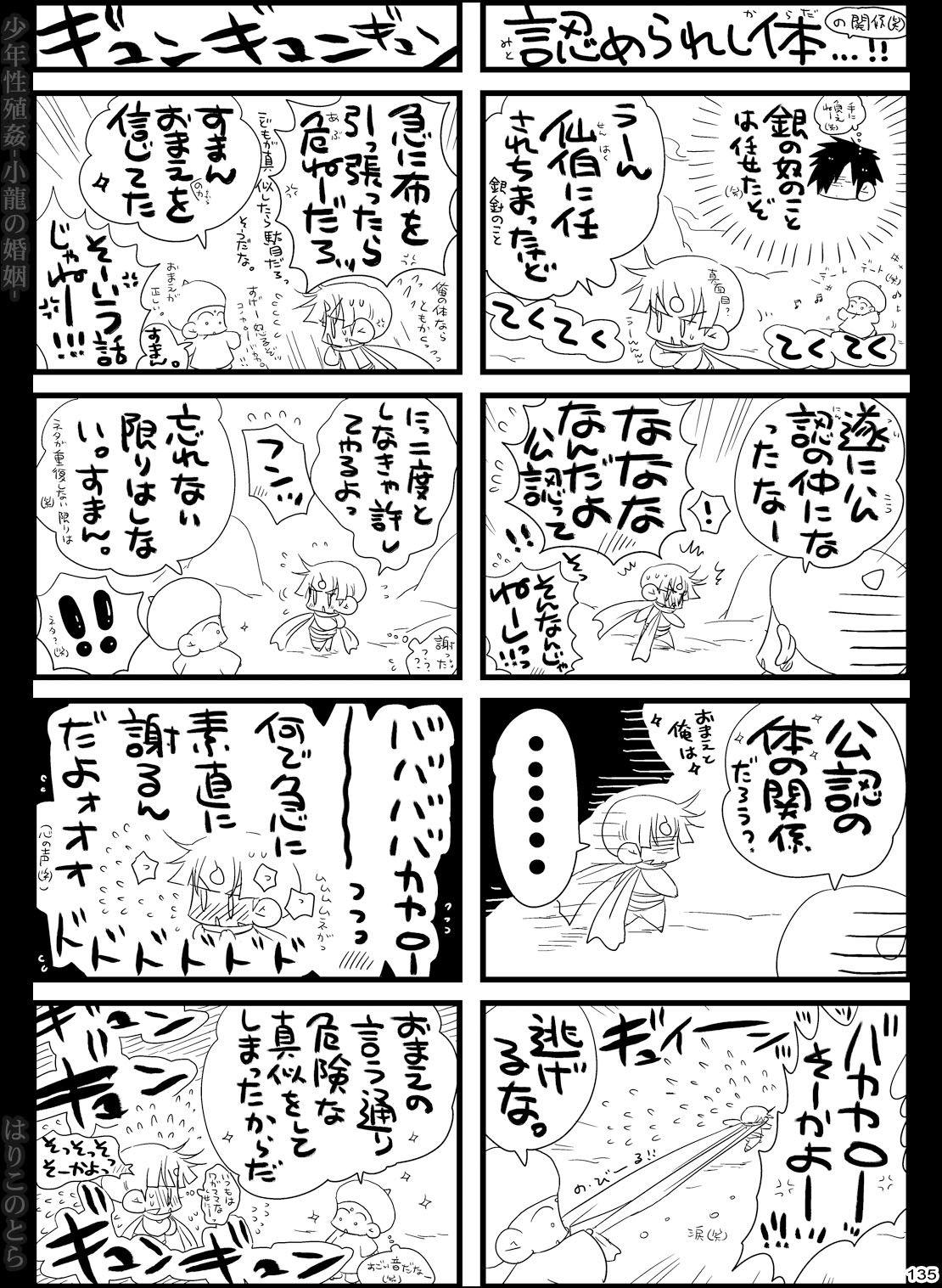 Shounen Seishokukan - Shouryuu no Konin 134