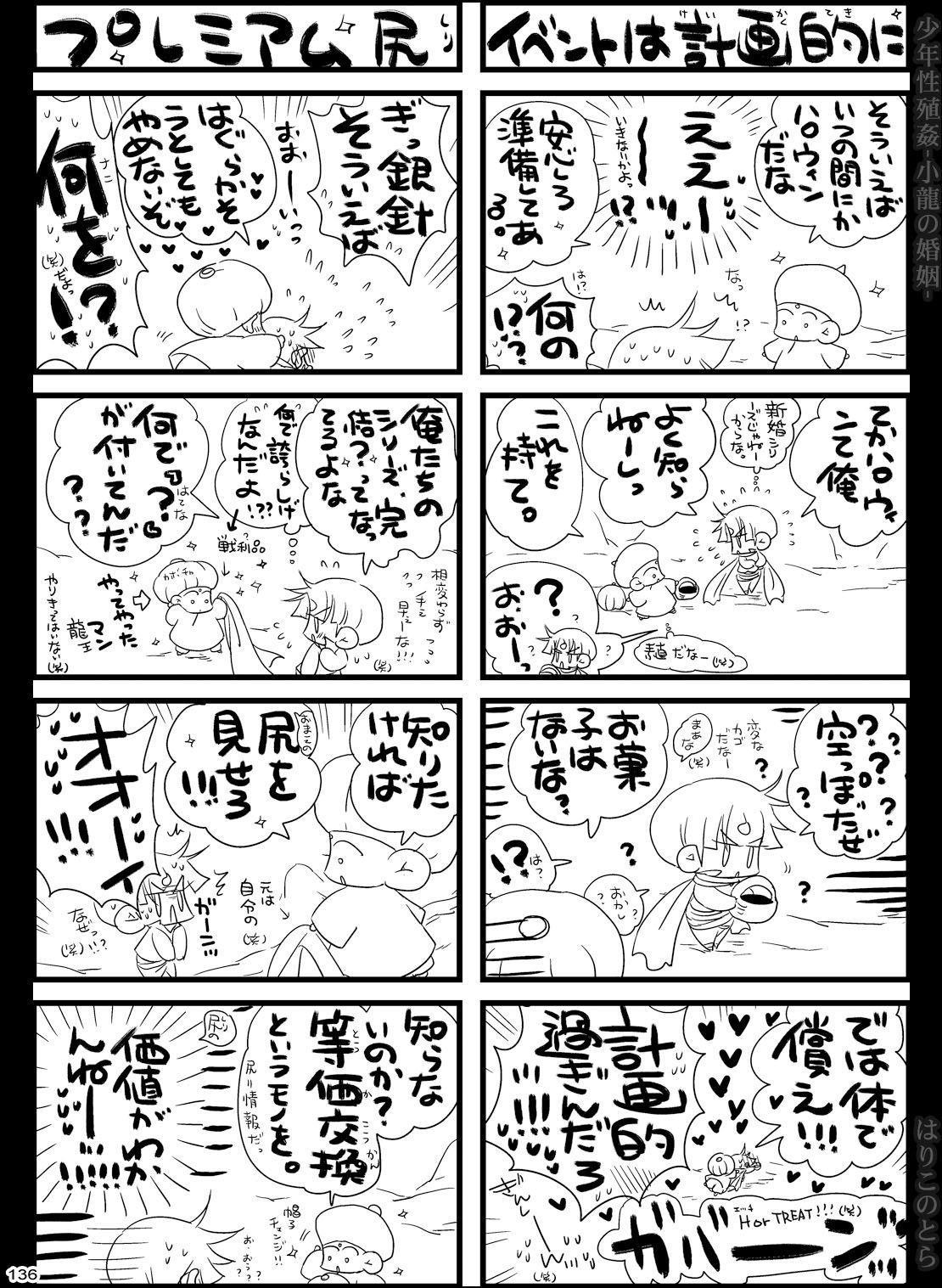 Shounen Seishokukan - Shouryuu no Konin 135
